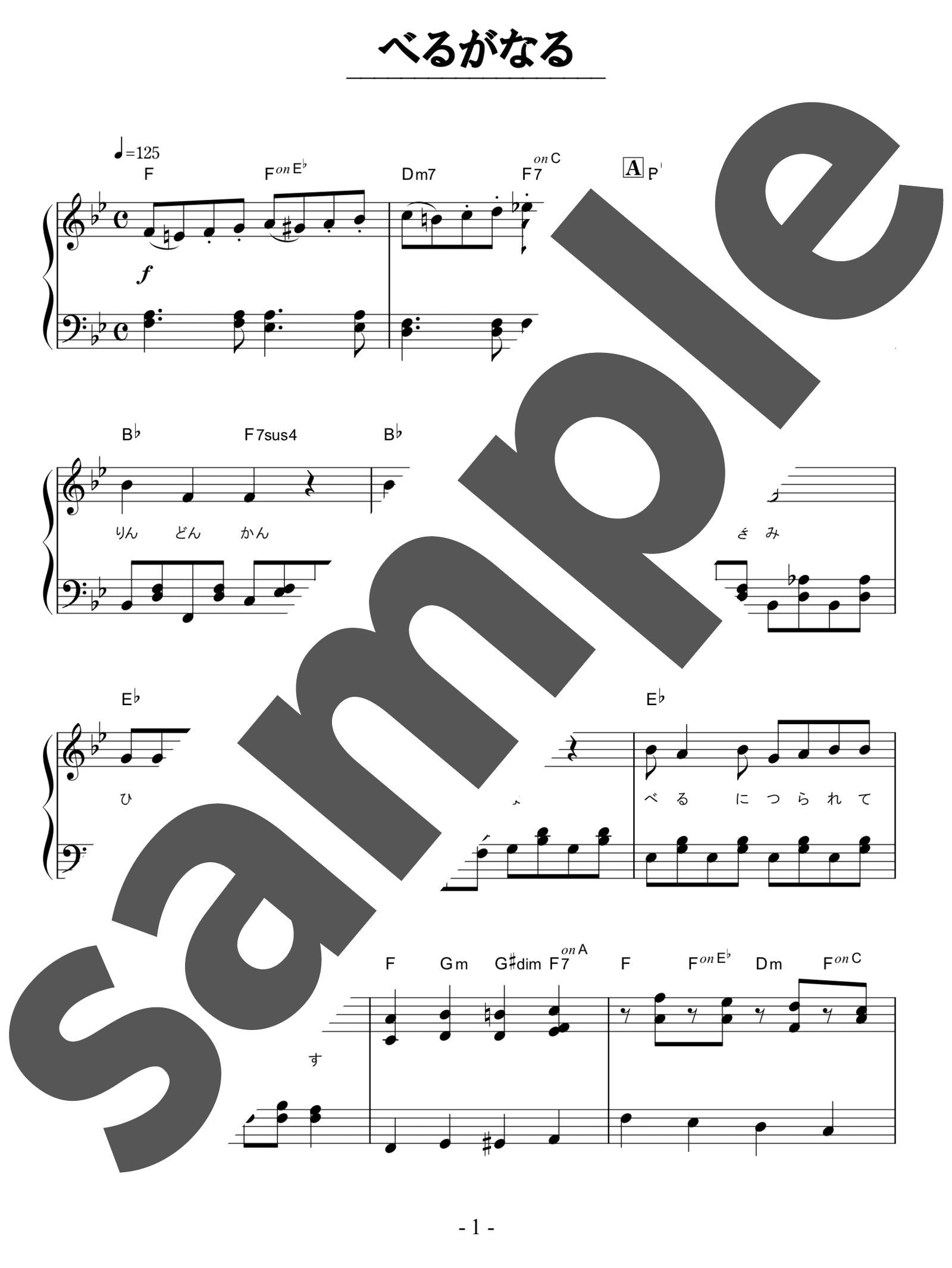 「べるがなる」のサンプル楽譜