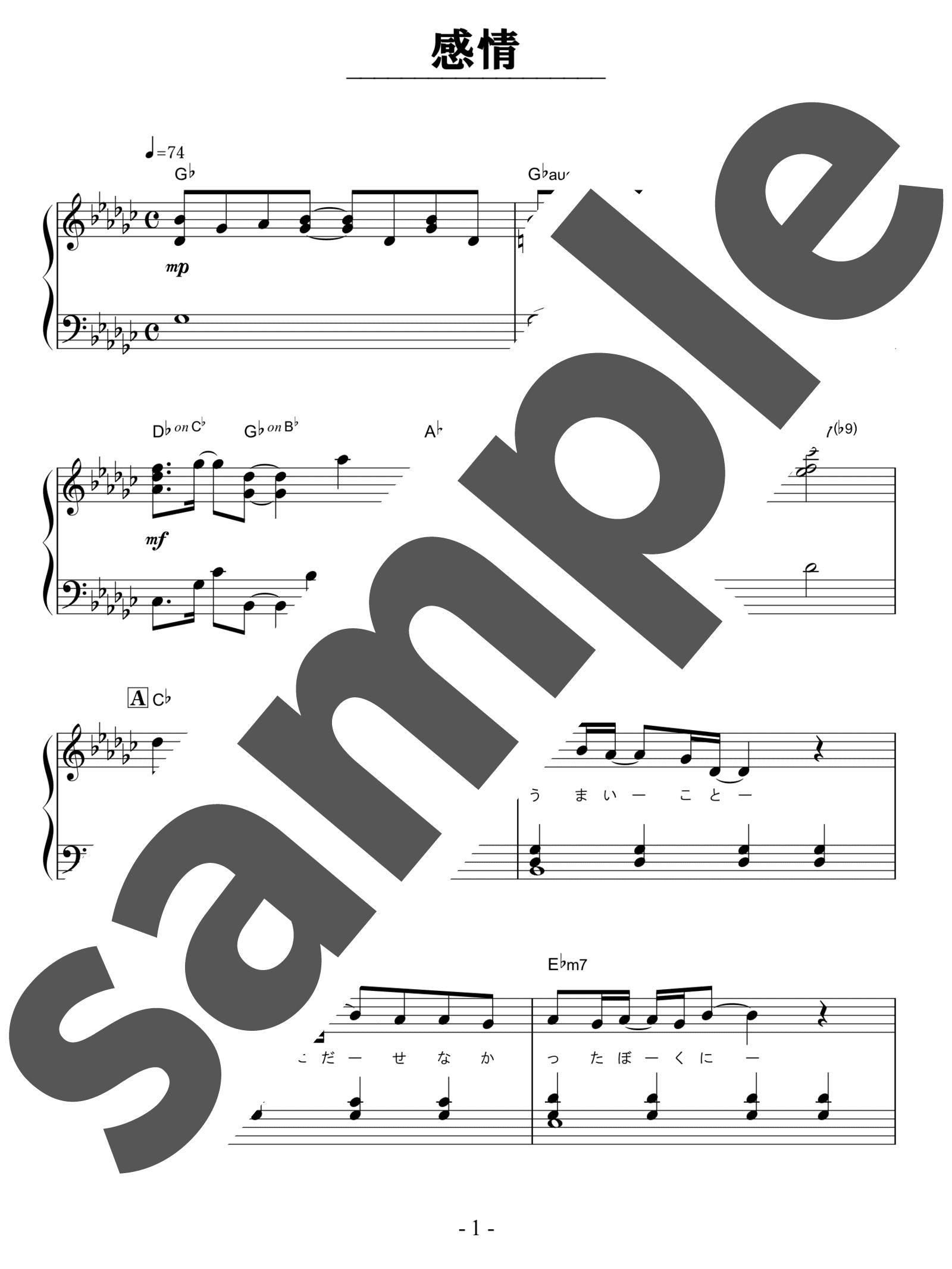 「感情」のサンプル楽譜