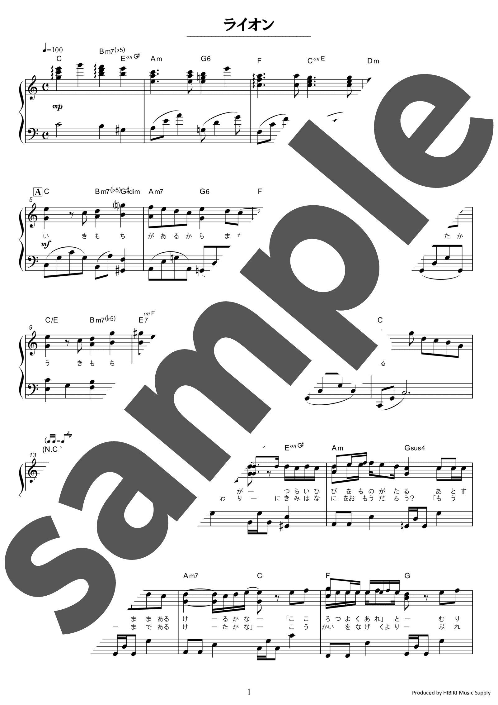 「ライオン」のサンプル楽譜