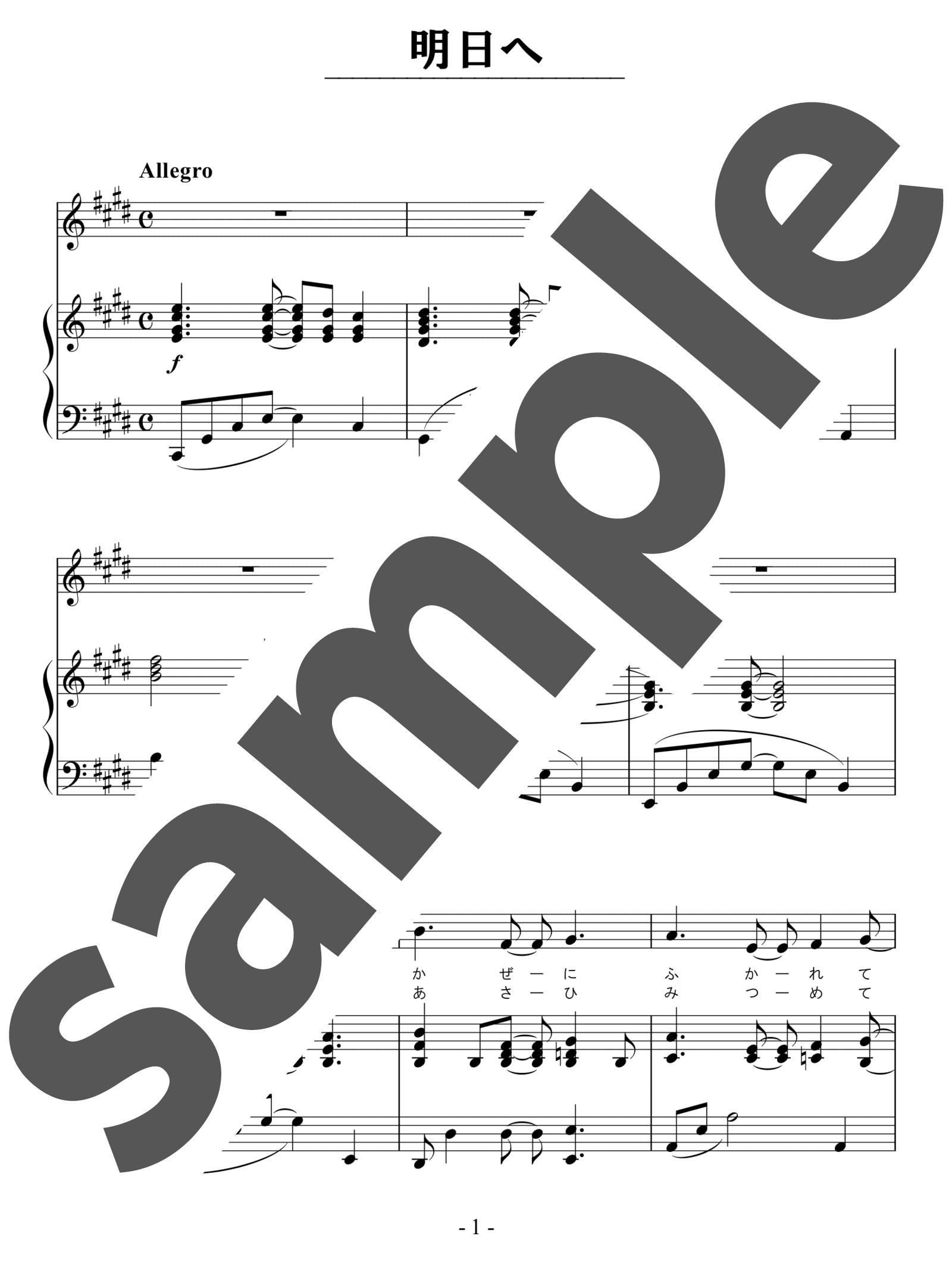 「明日へ」のサンプル楽譜