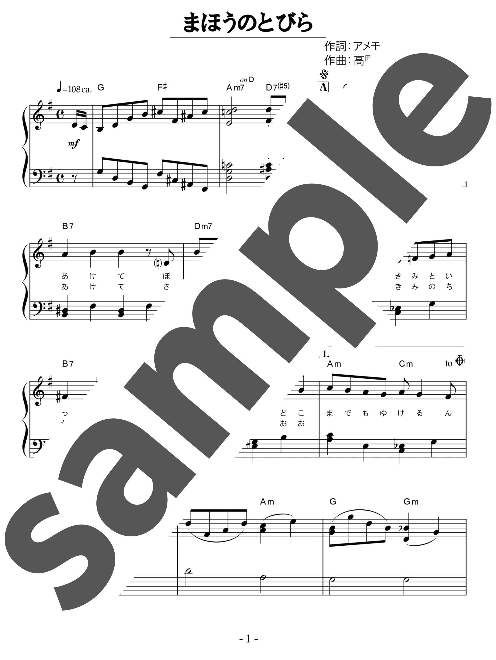 「まほうのとびら」のサンプル楽譜