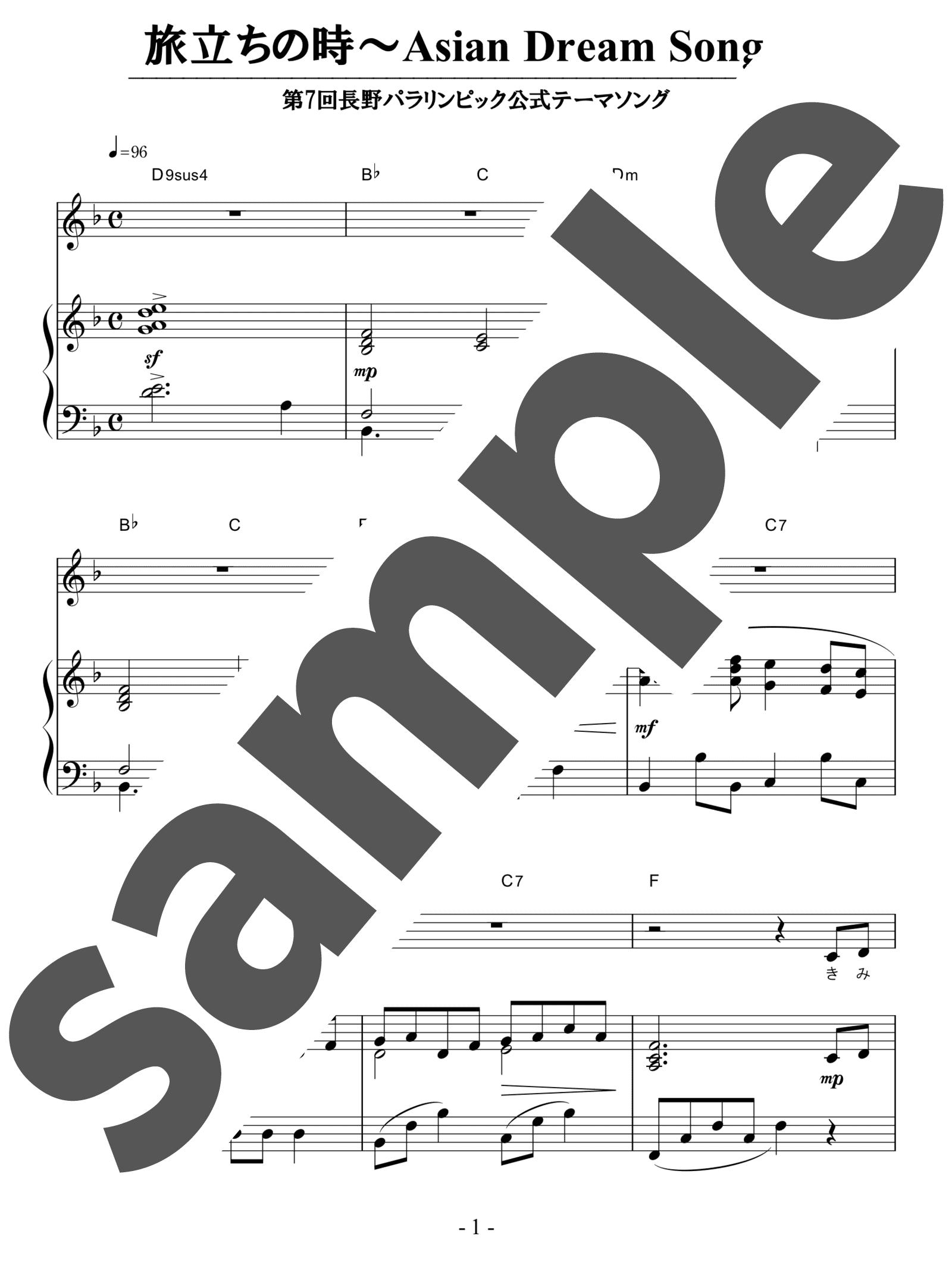 「旅立ちの時」のサンプル楽譜