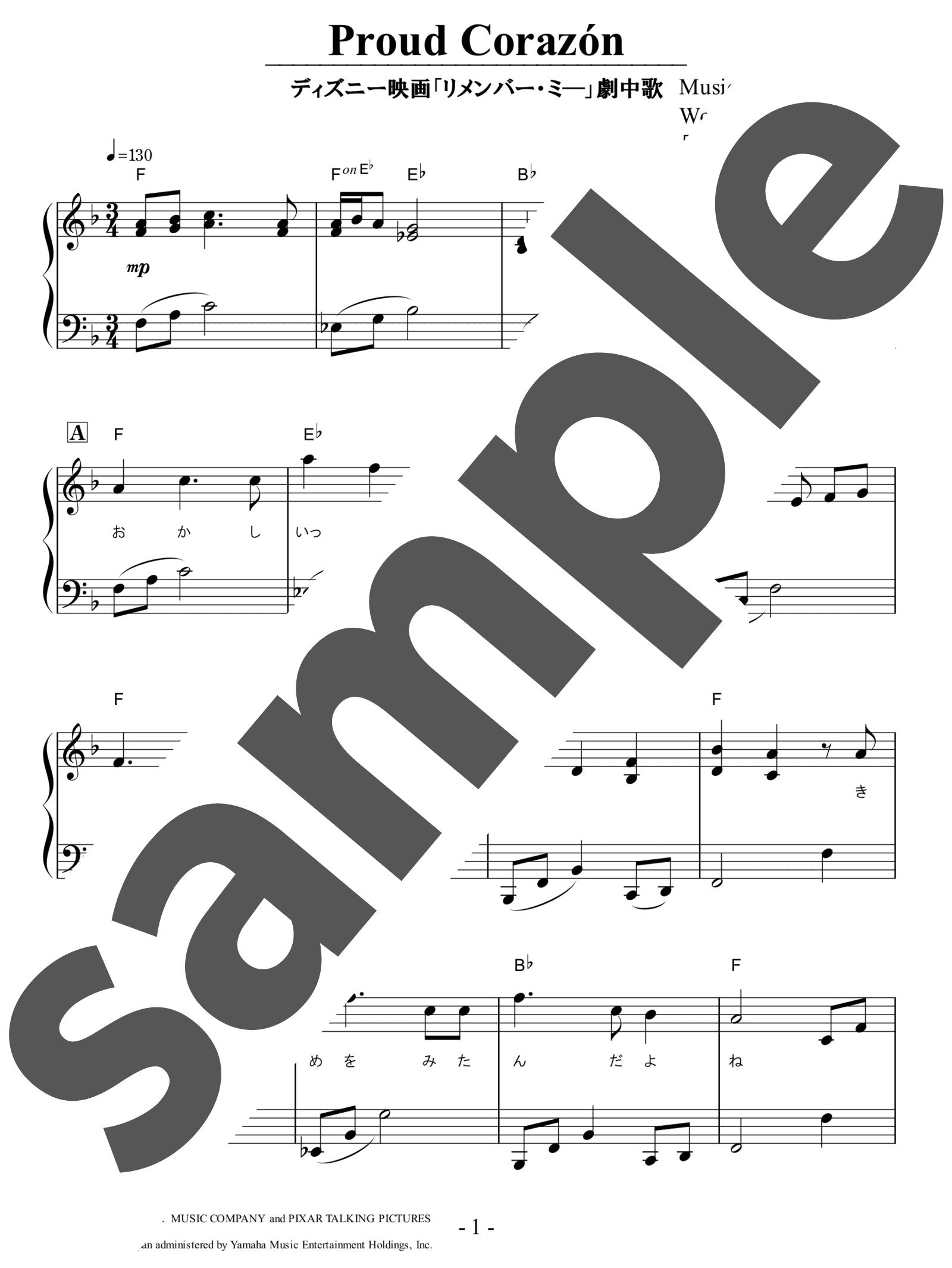 「音楽はいつまでも」のサンプル楽譜