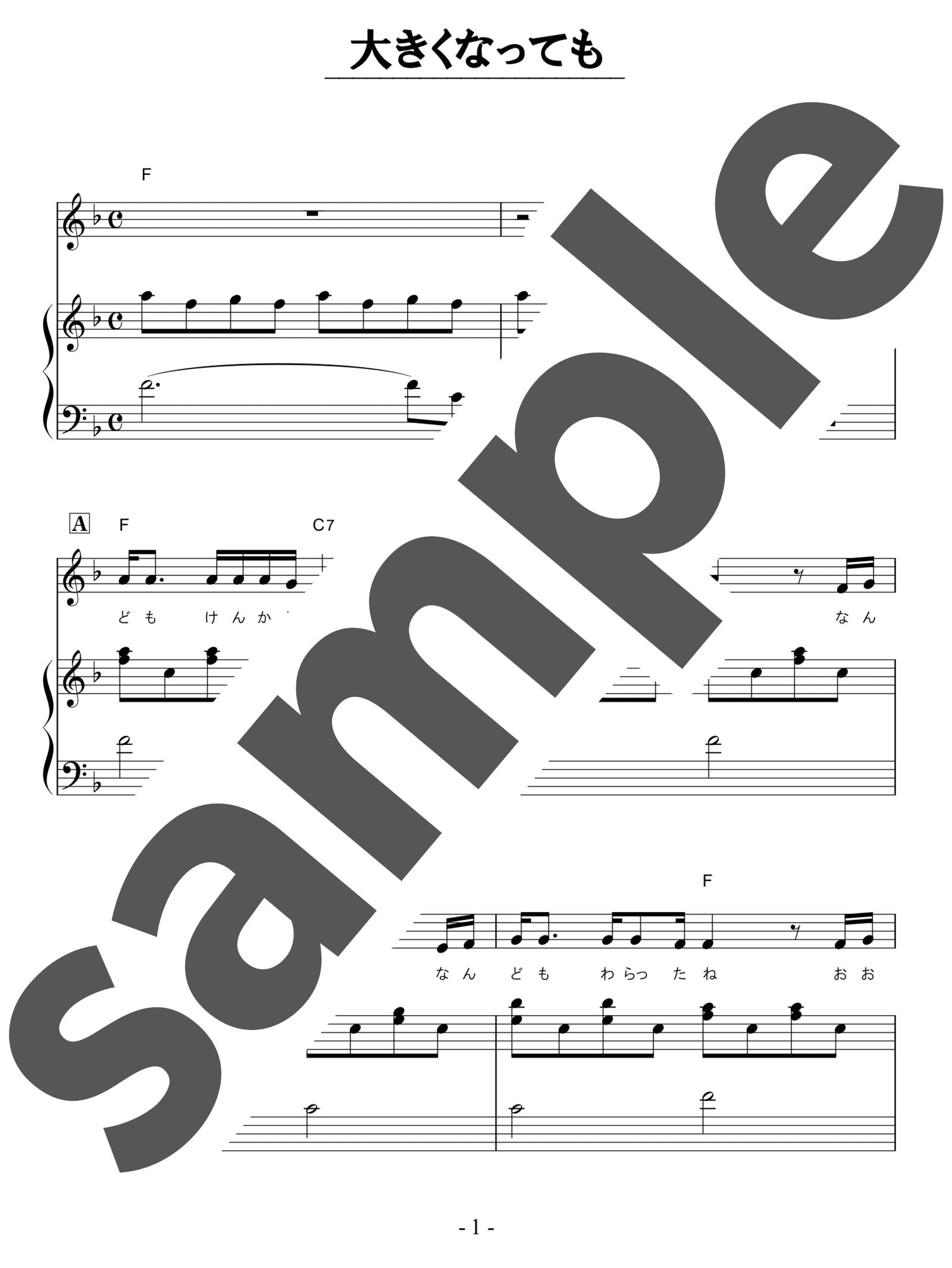 「大きくなっても」のサンプル楽譜