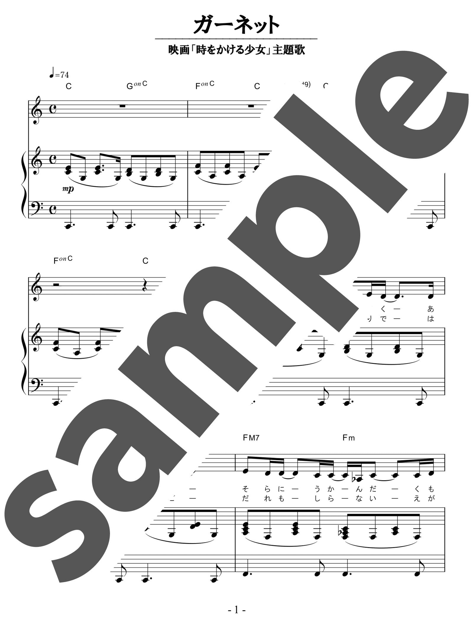 「ガーネット」のサンプル楽譜