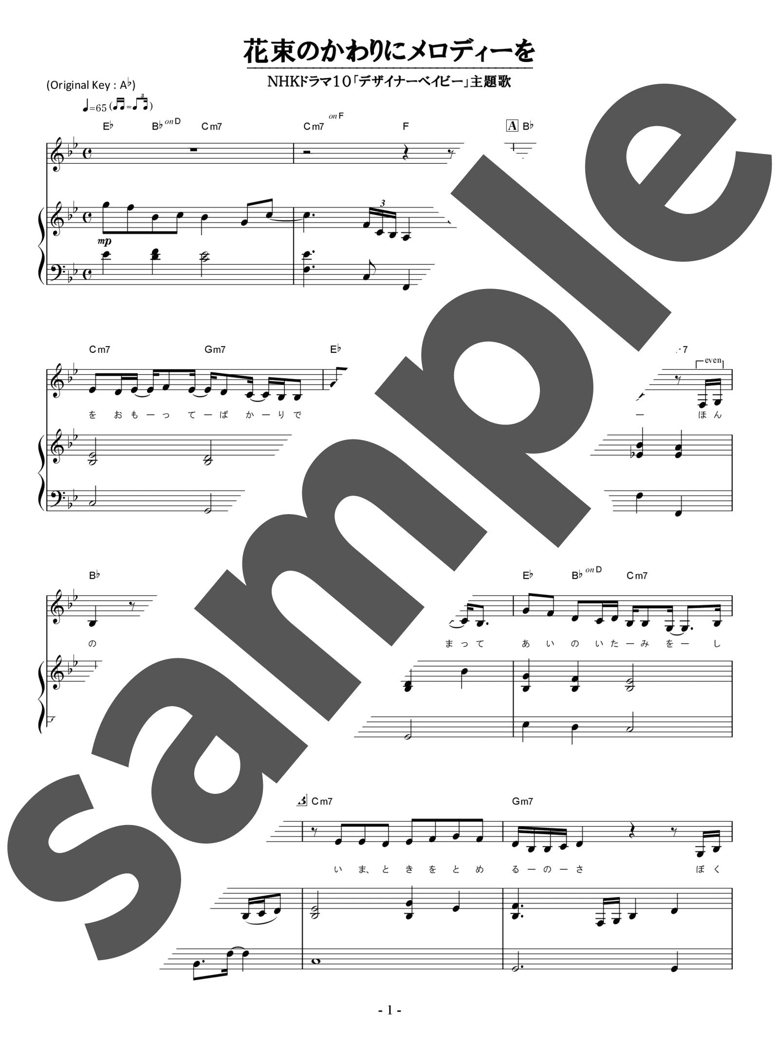 「花束のかわりにメロディーを」のサンプル楽譜