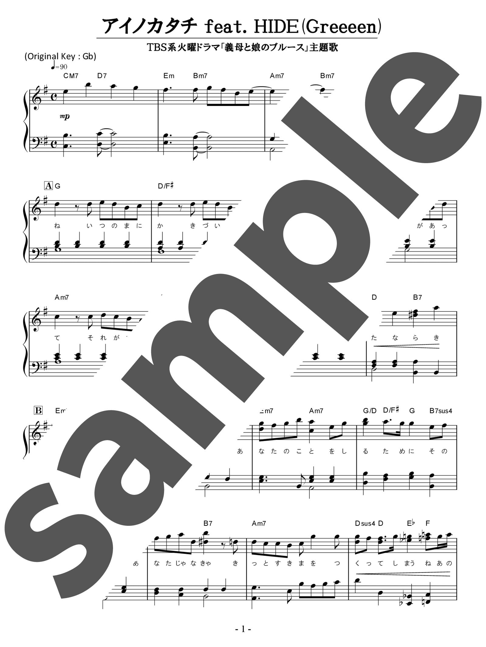 「アイノカタチ feat.HIDE(GReeeeN)」のサンプル楽譜