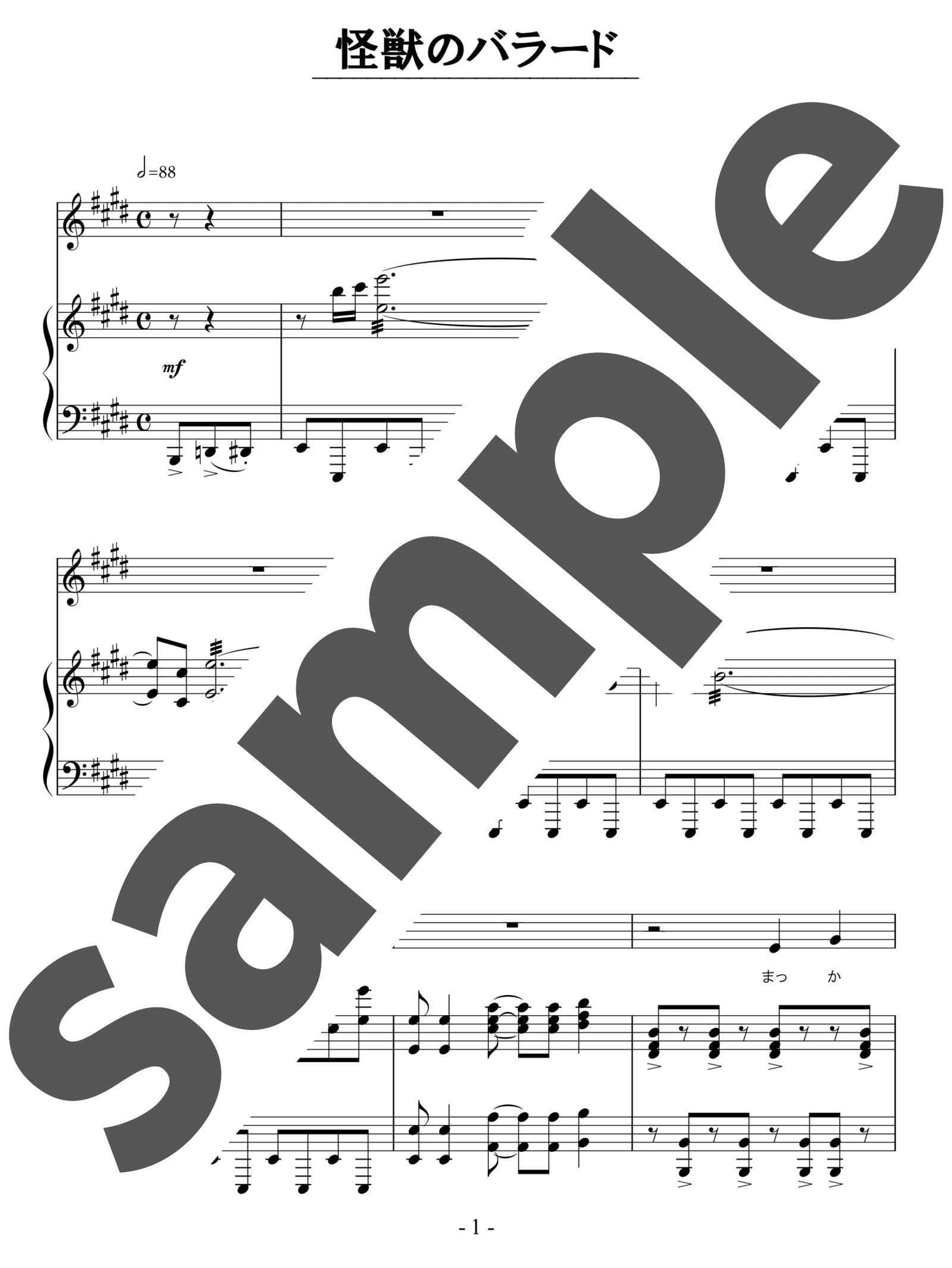 「怪獣のバラード」のサンプル楽譜