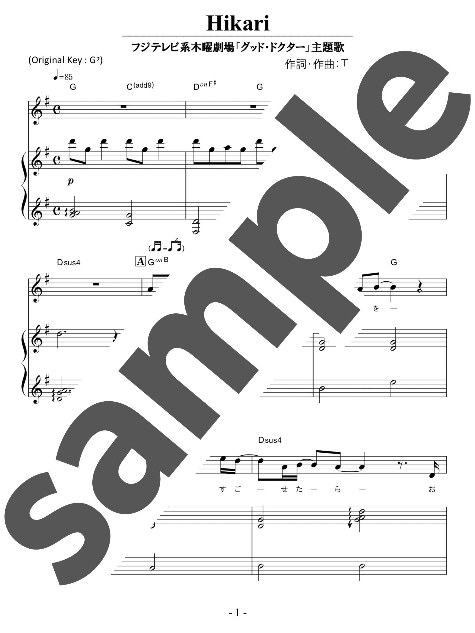 「Hikari」のサンプル楽譜