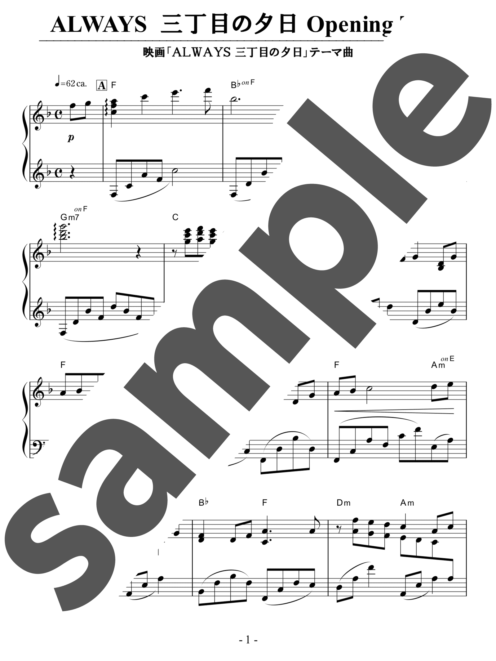 「ALWAYS 三丁目の夕日 Opening Title」のサンプル楽譜