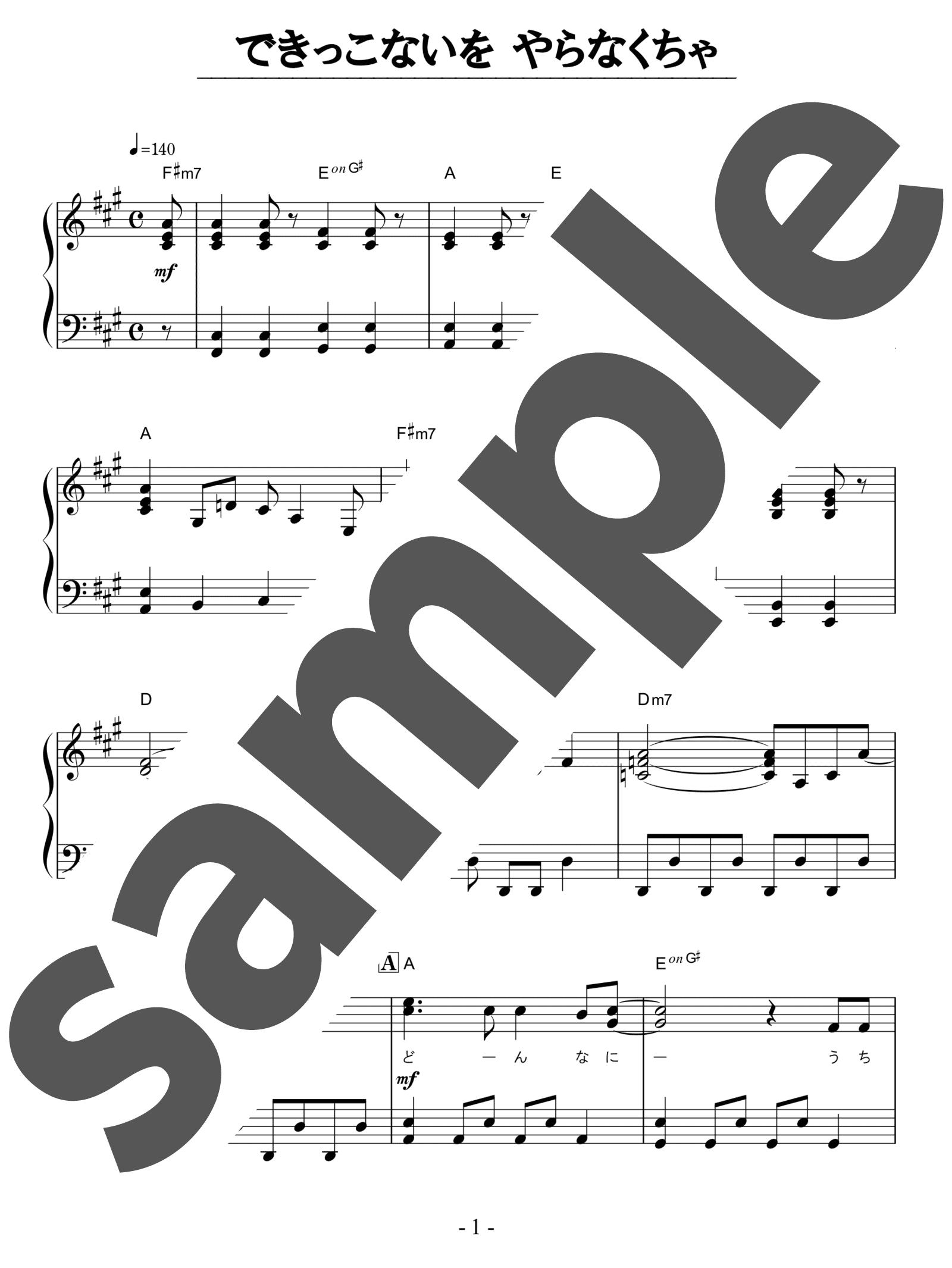 「できっこないをやらなくちゃ」のサンプル楽譜
