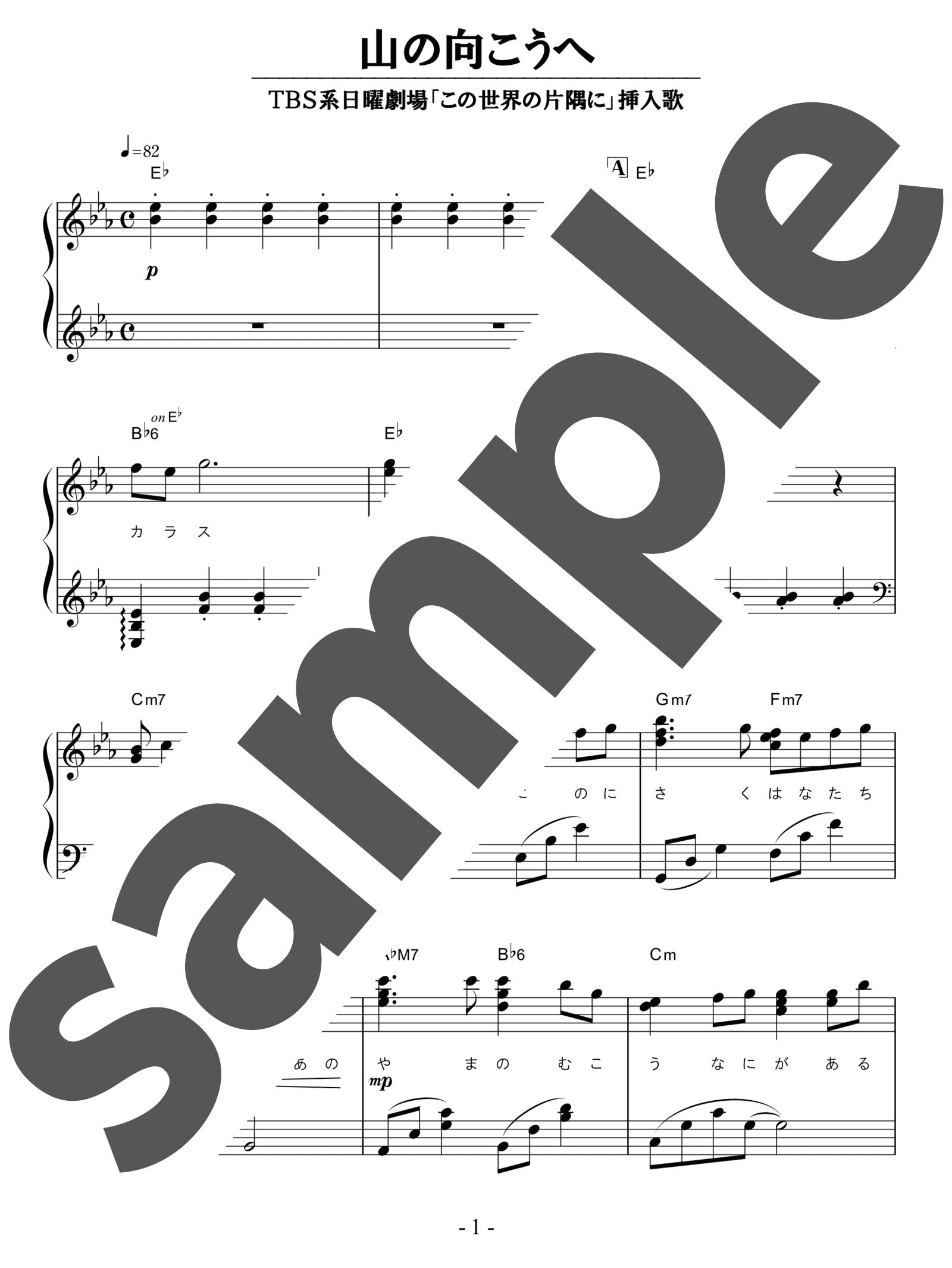 「山の向こうへ」のサンプル楽譜