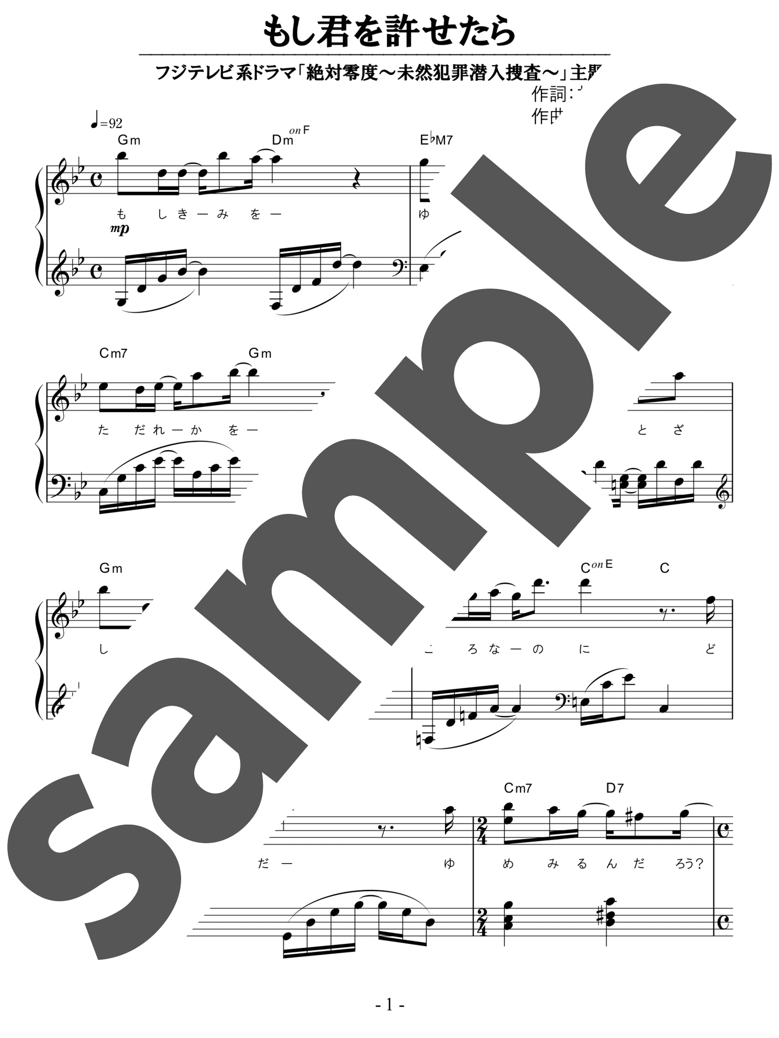「もし君を許せたら」のサンプル楽譜