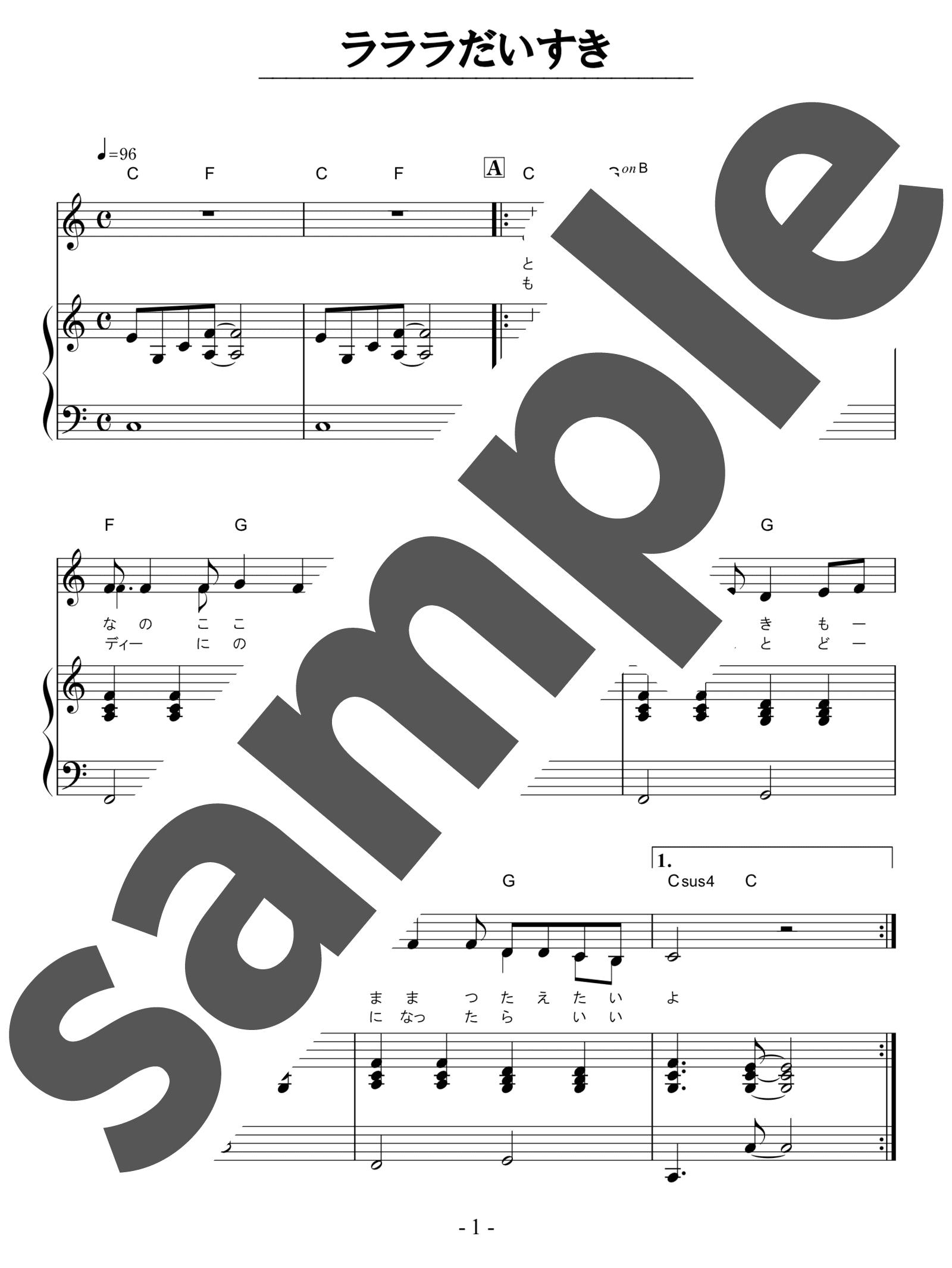 「ラララだいすき」のサンプル楽譜