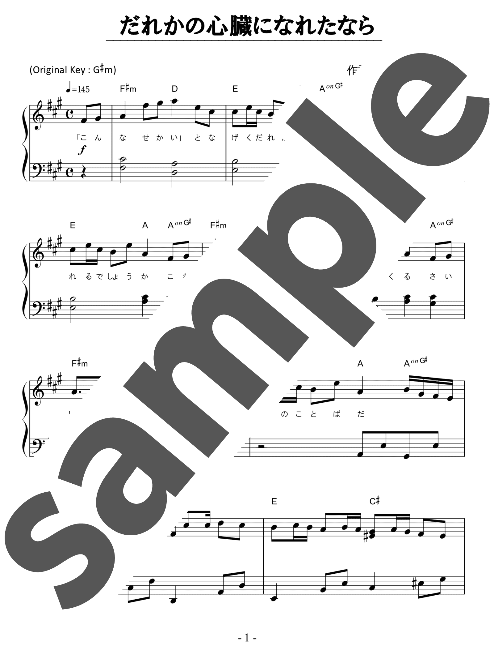 「だれかの心臓になれたなら」のサンプル楽譜