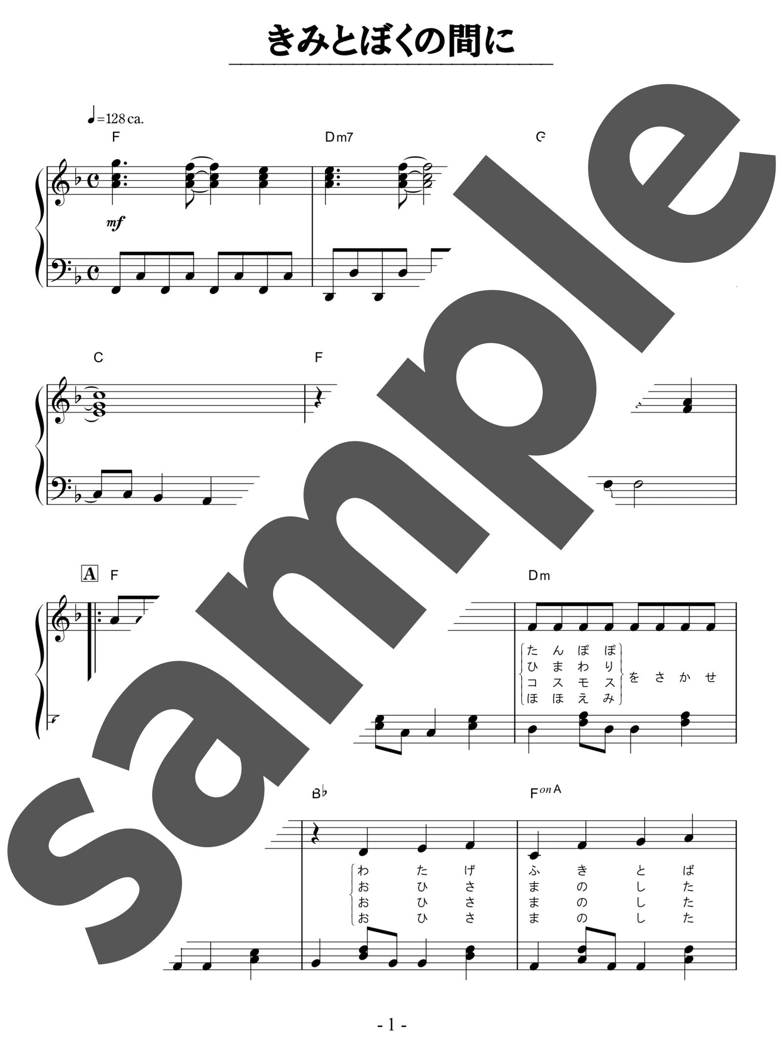 「きみとぼくの間に」のサンプル楽譜