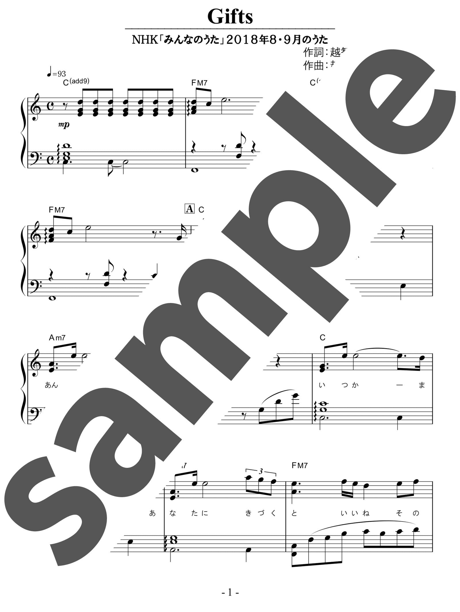 「Gifts」のサンプル楽譜