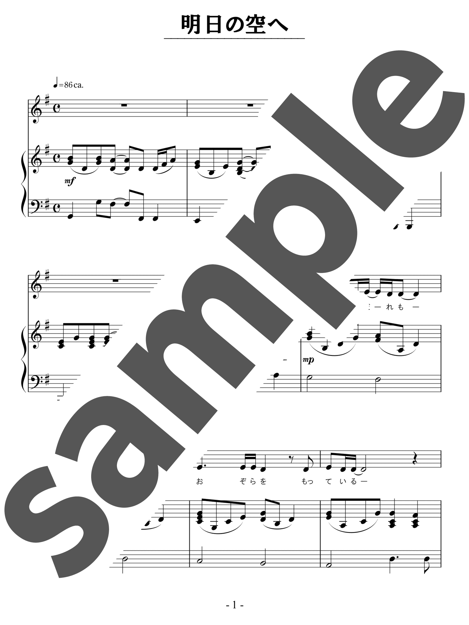 「明日の空へ」のサンプル楽譜