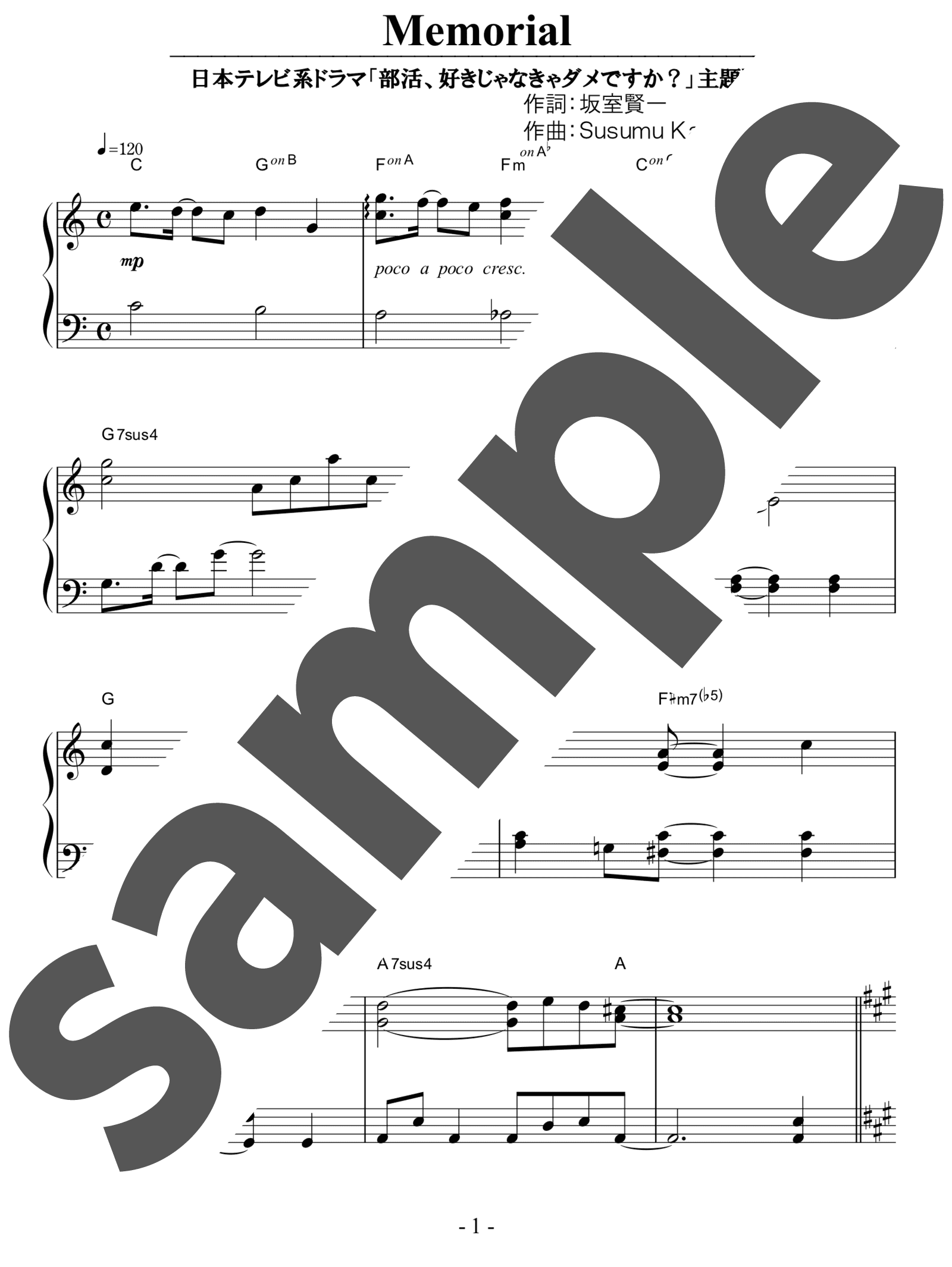 「Memorial」のサンプル楽譜
