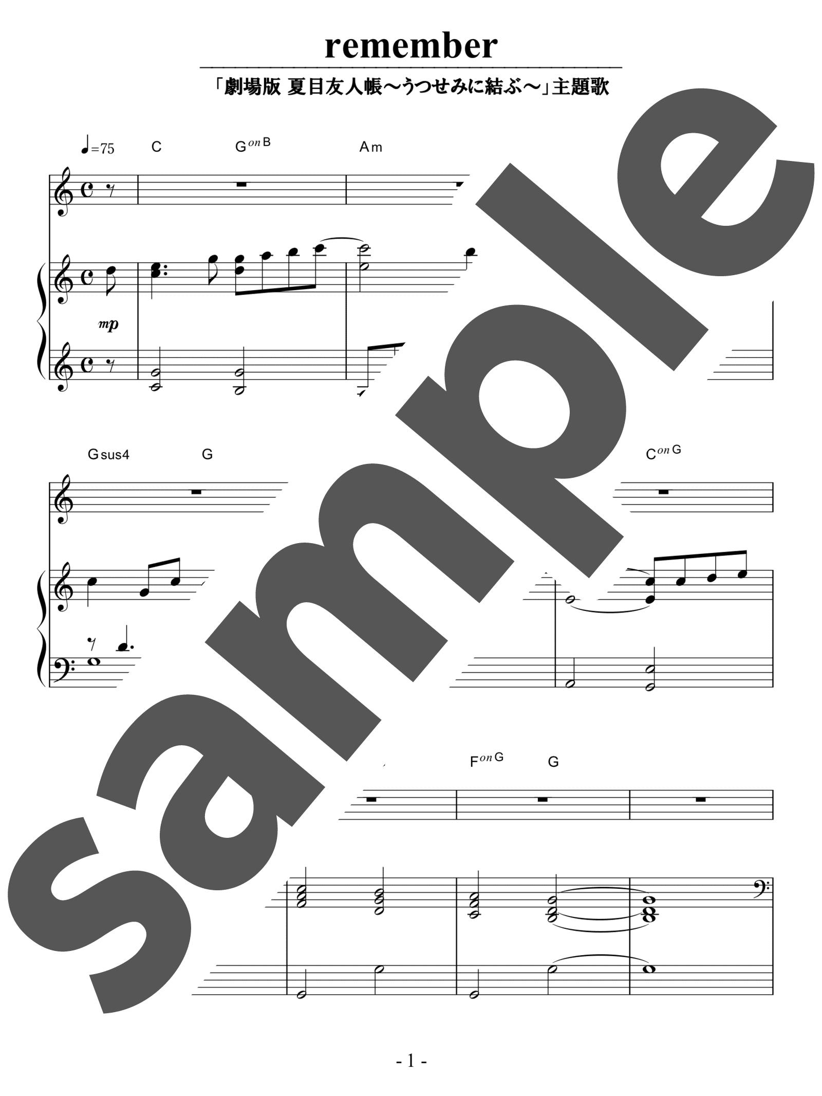 「remember」のサンプル楽譜