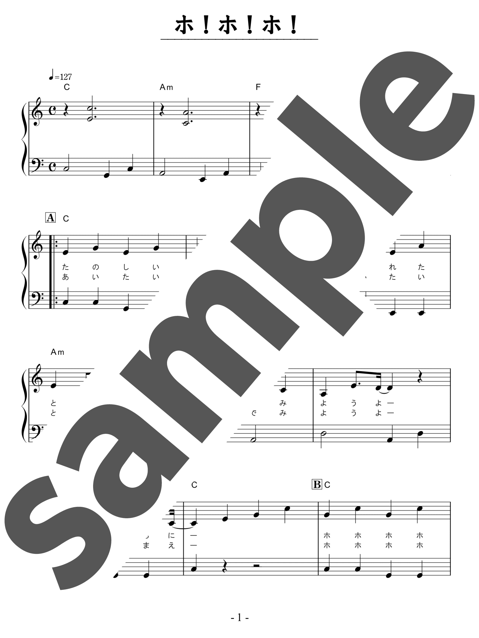 「ホ!ホ!ホ!」のサンプル楽譜