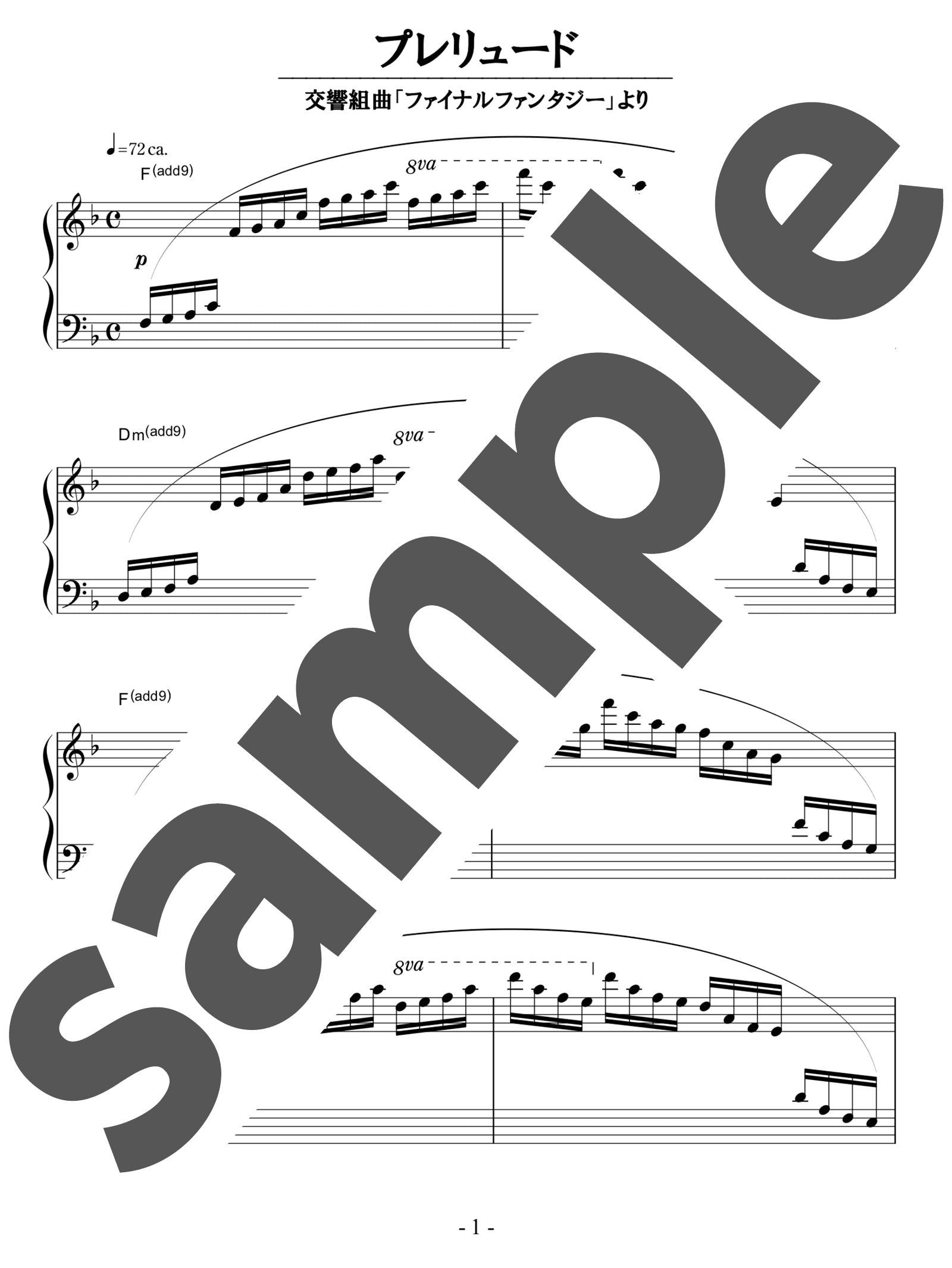 「プレリュード」のサンプル楽譜