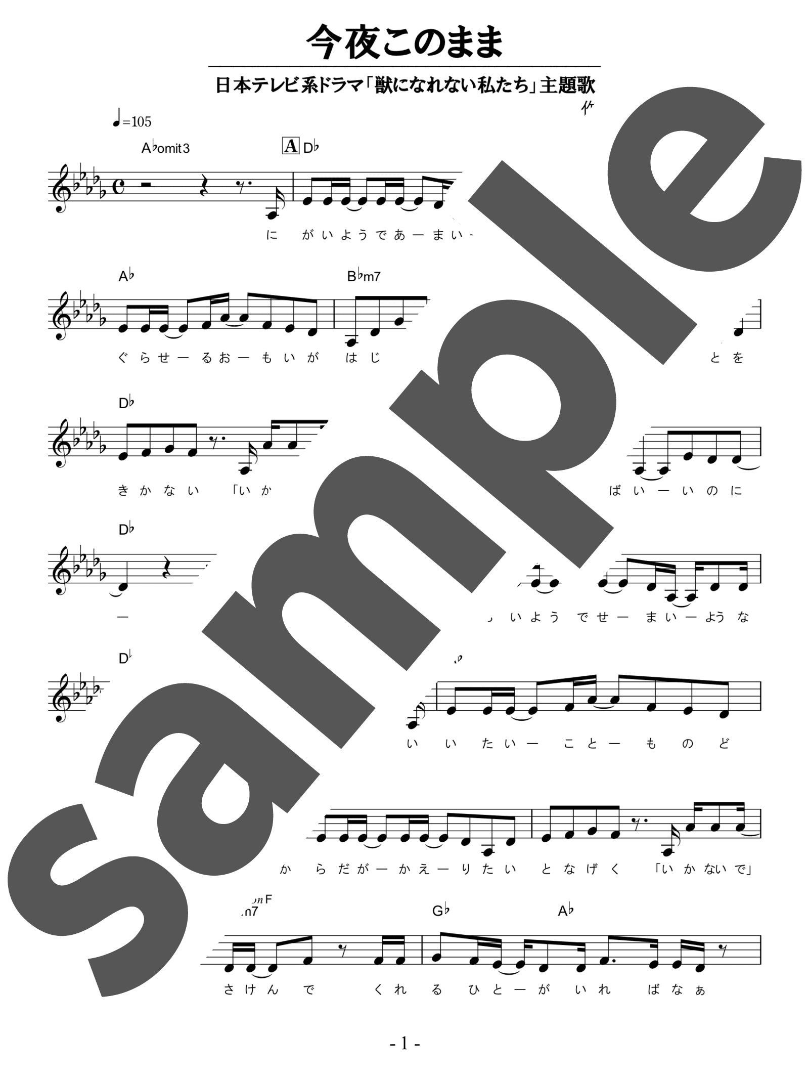 「今夜このまま」のサンプル楽譜