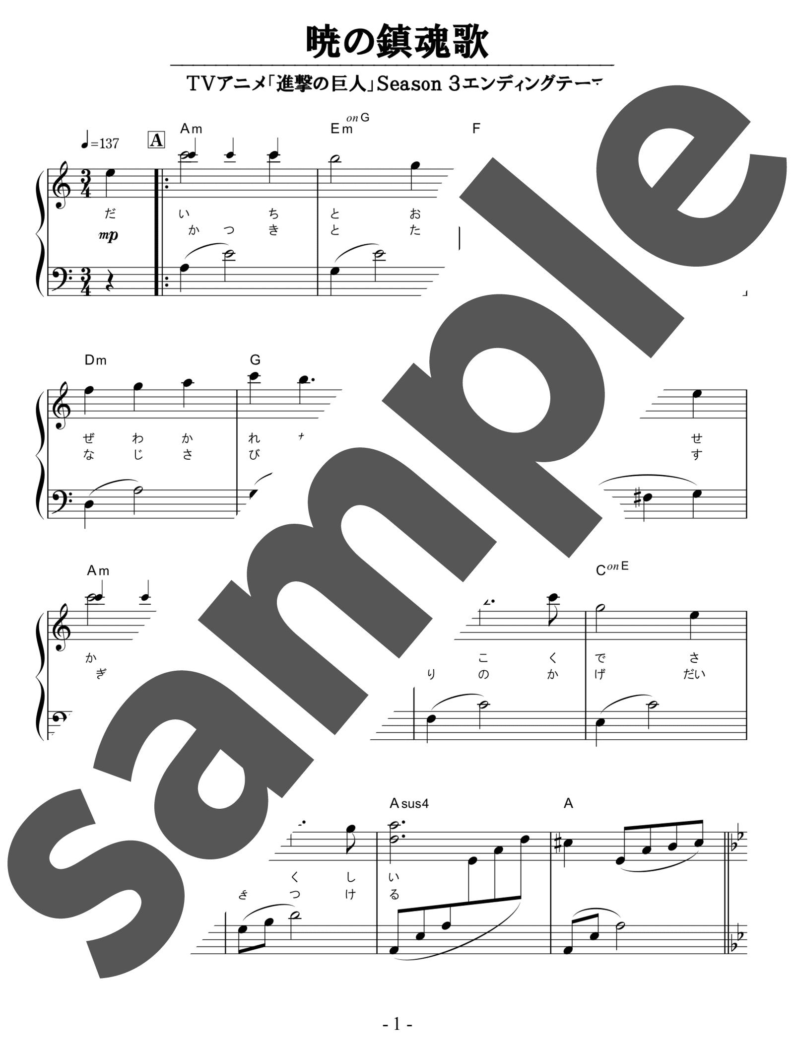 「暁の鎮魂歌」のサンプル楽譜