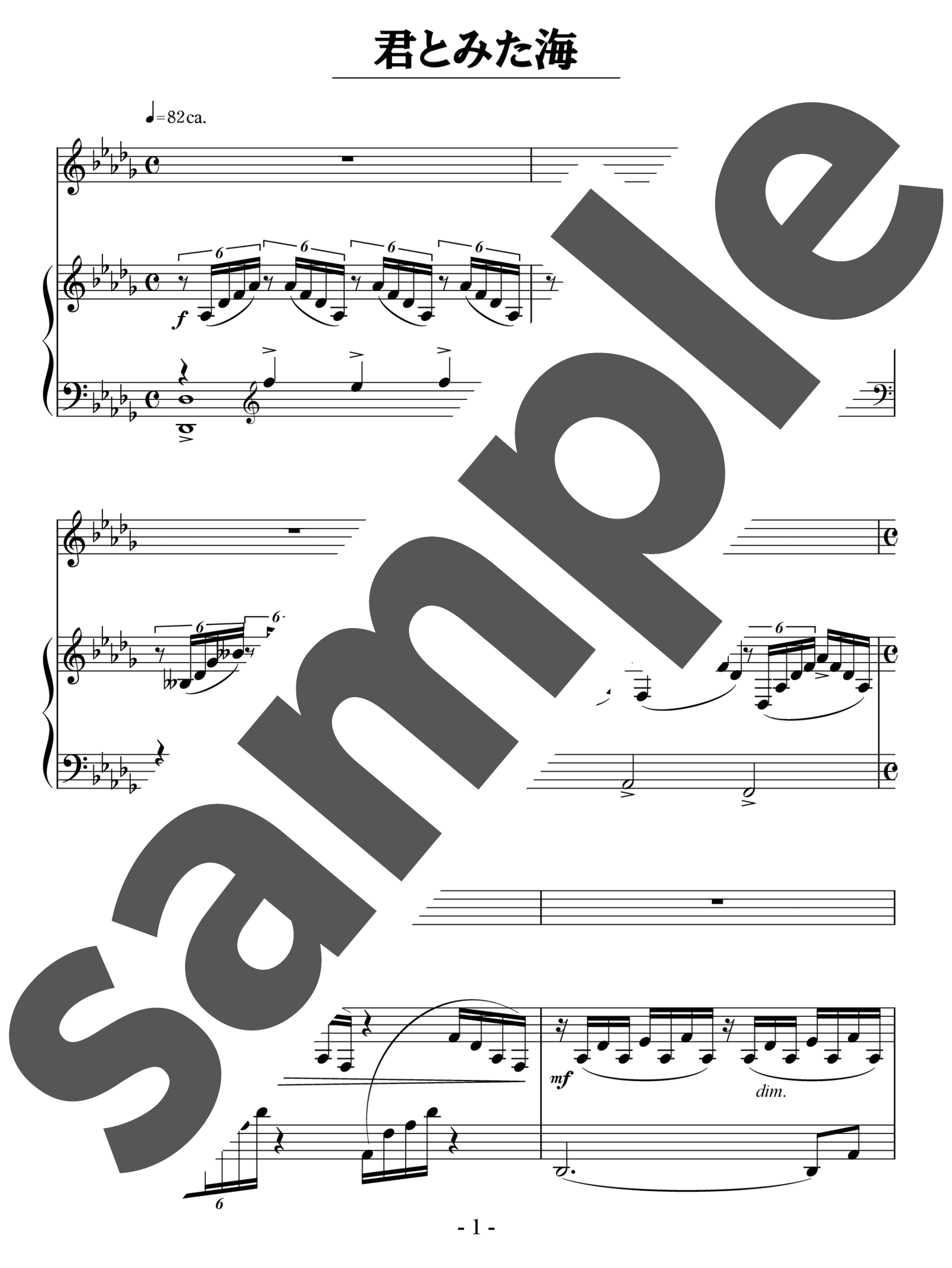 「君とみた海」のサンプル楽譜