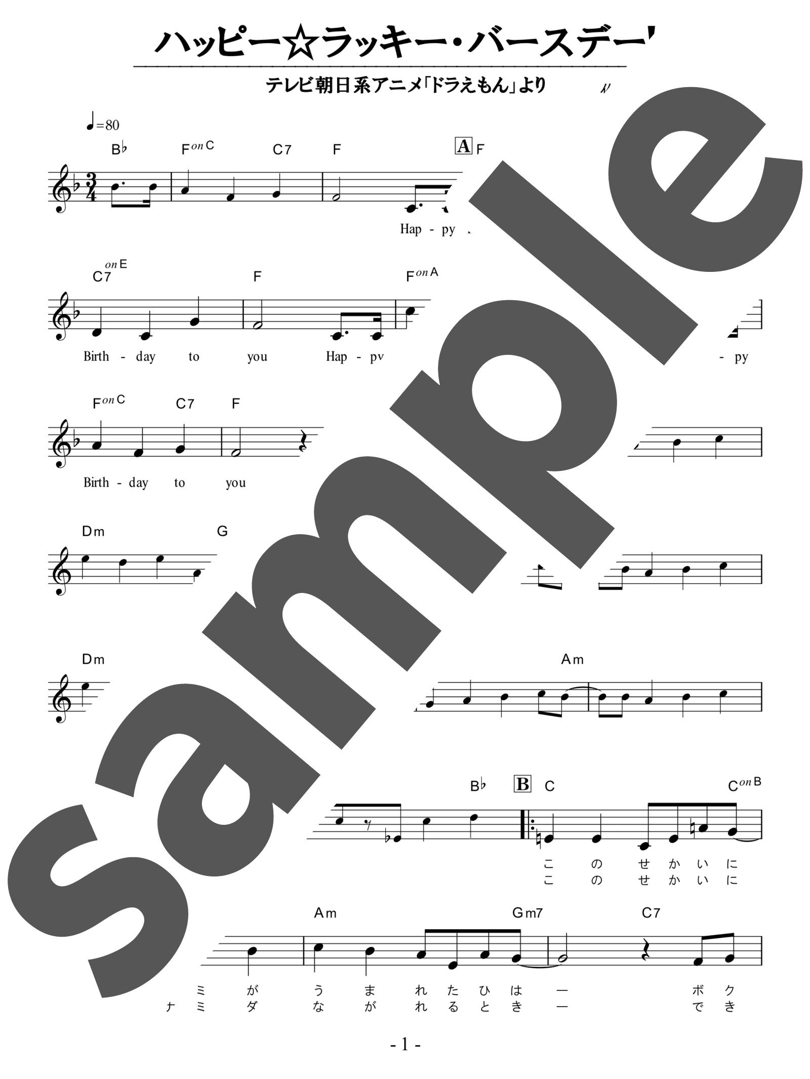 「ハッピー☆ラッキー・バースデー!」のサンプル楽譜