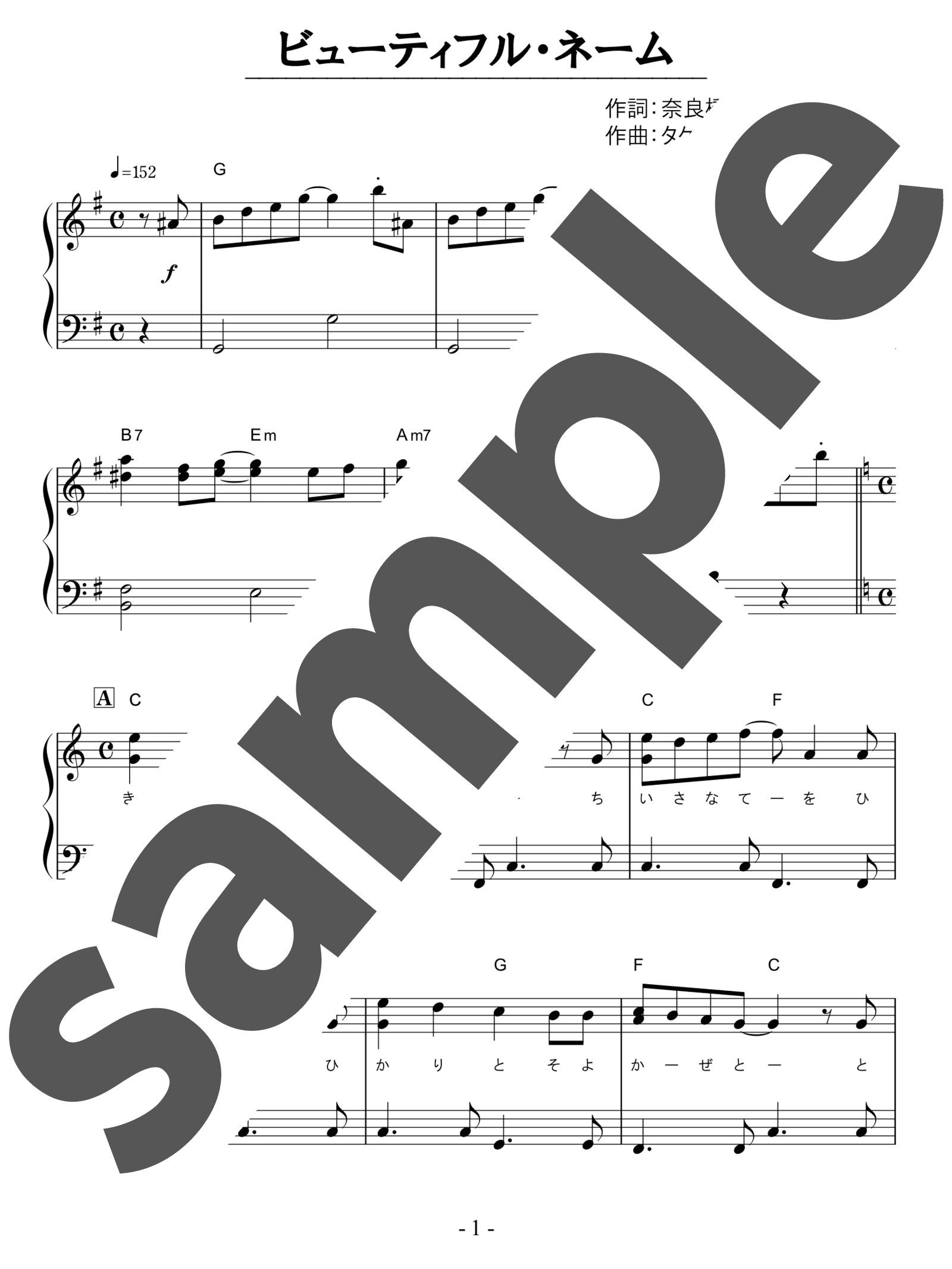 「ビューティフル・ネーム」のサンプル楽譜