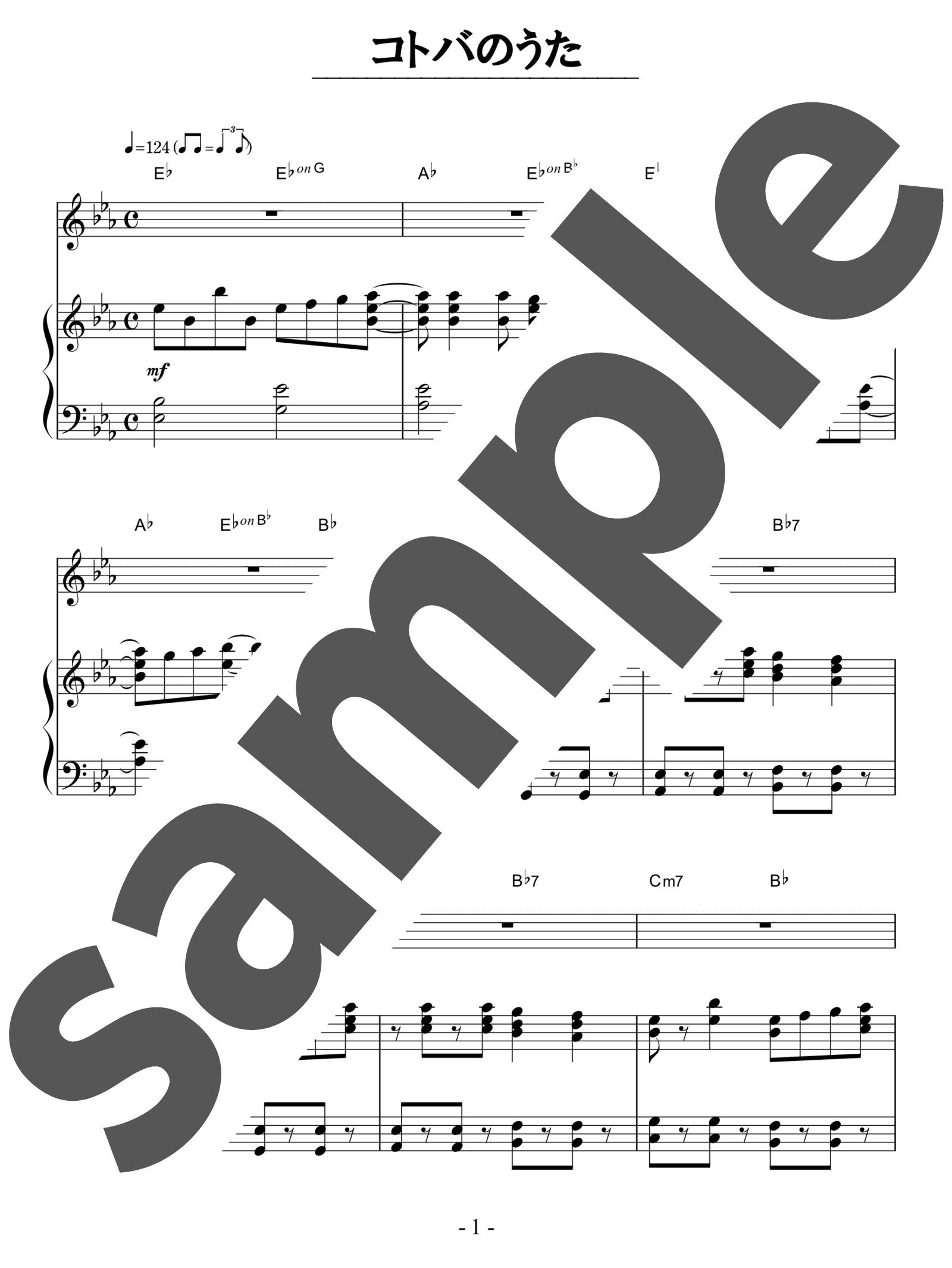 「コトバのうた」のサンプル楽譜