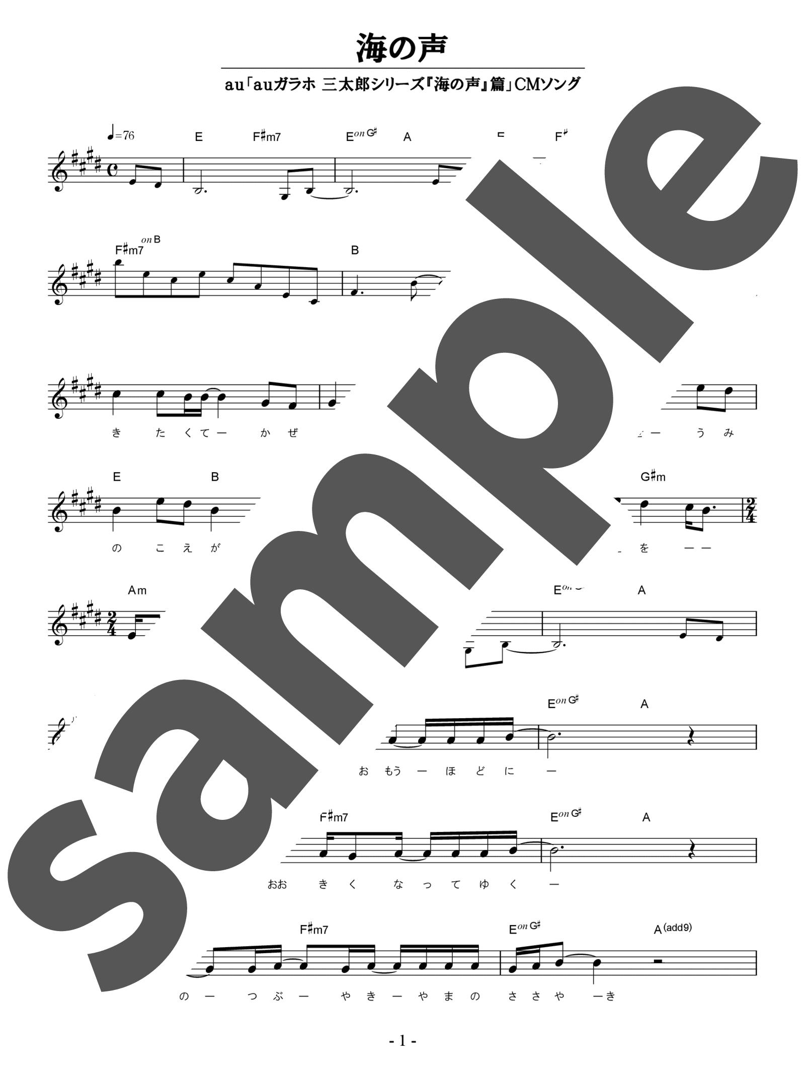 「海の声」のサンプル楽譜