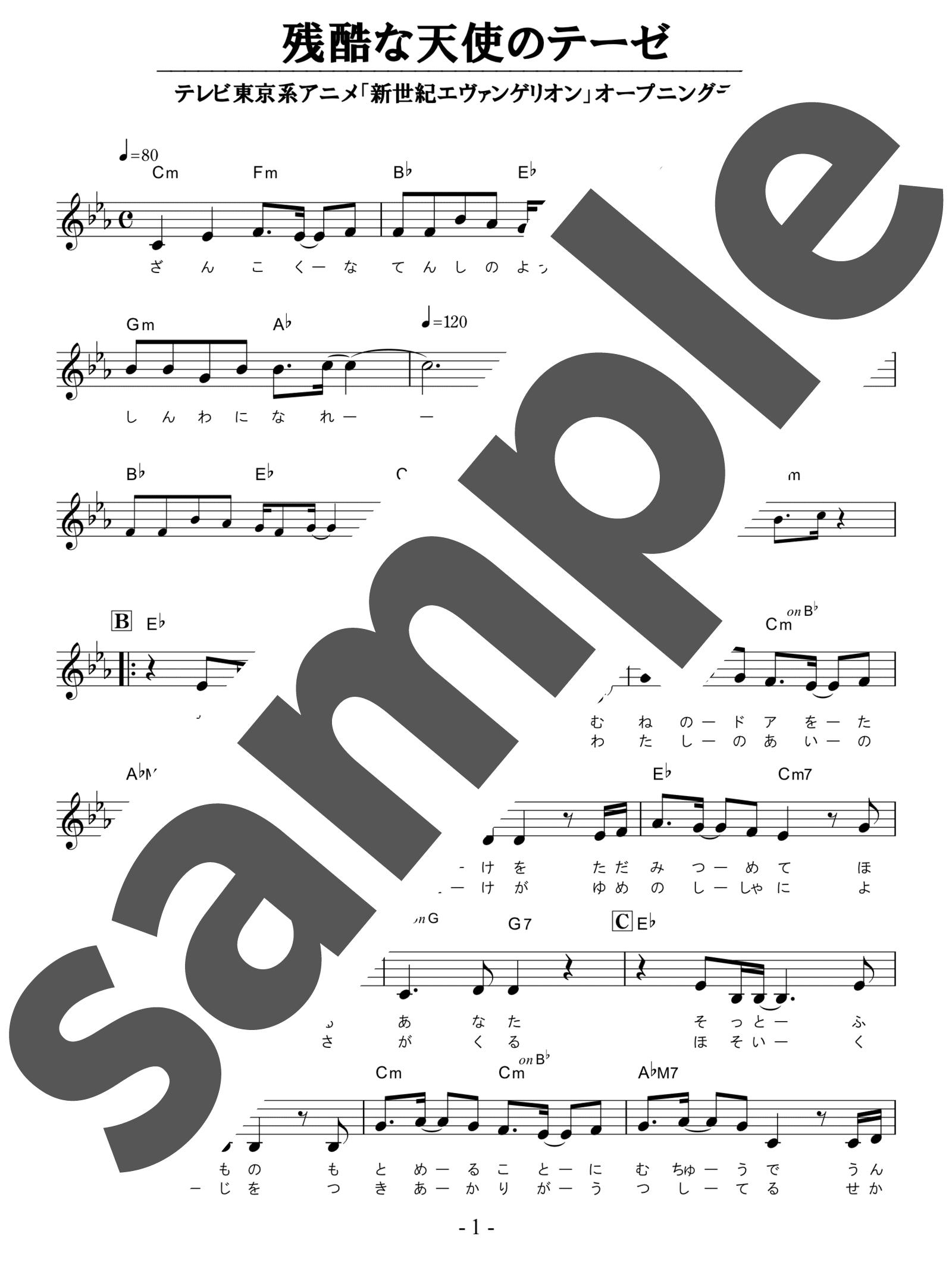「残酷な天使のテーゼ」のサンプル楽譜