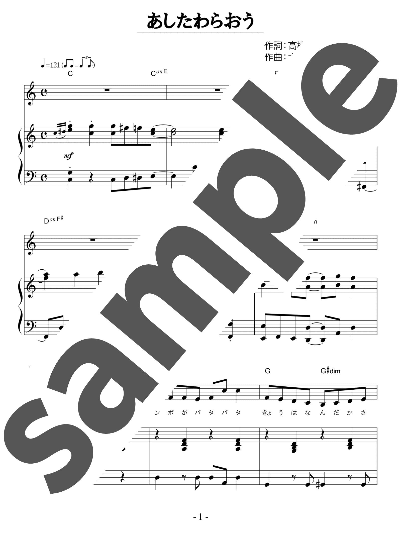 「あしたわらおう」のサンプル楽譜