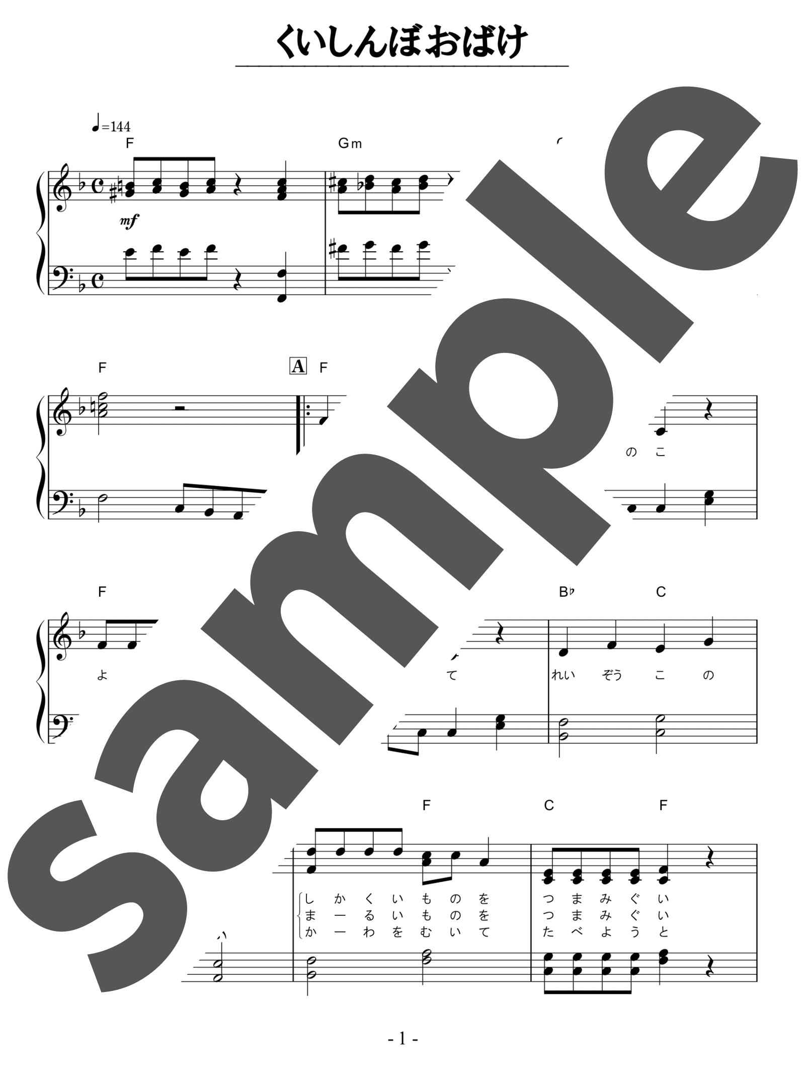 「くいしんぼおばけ」のサンプル楽譜