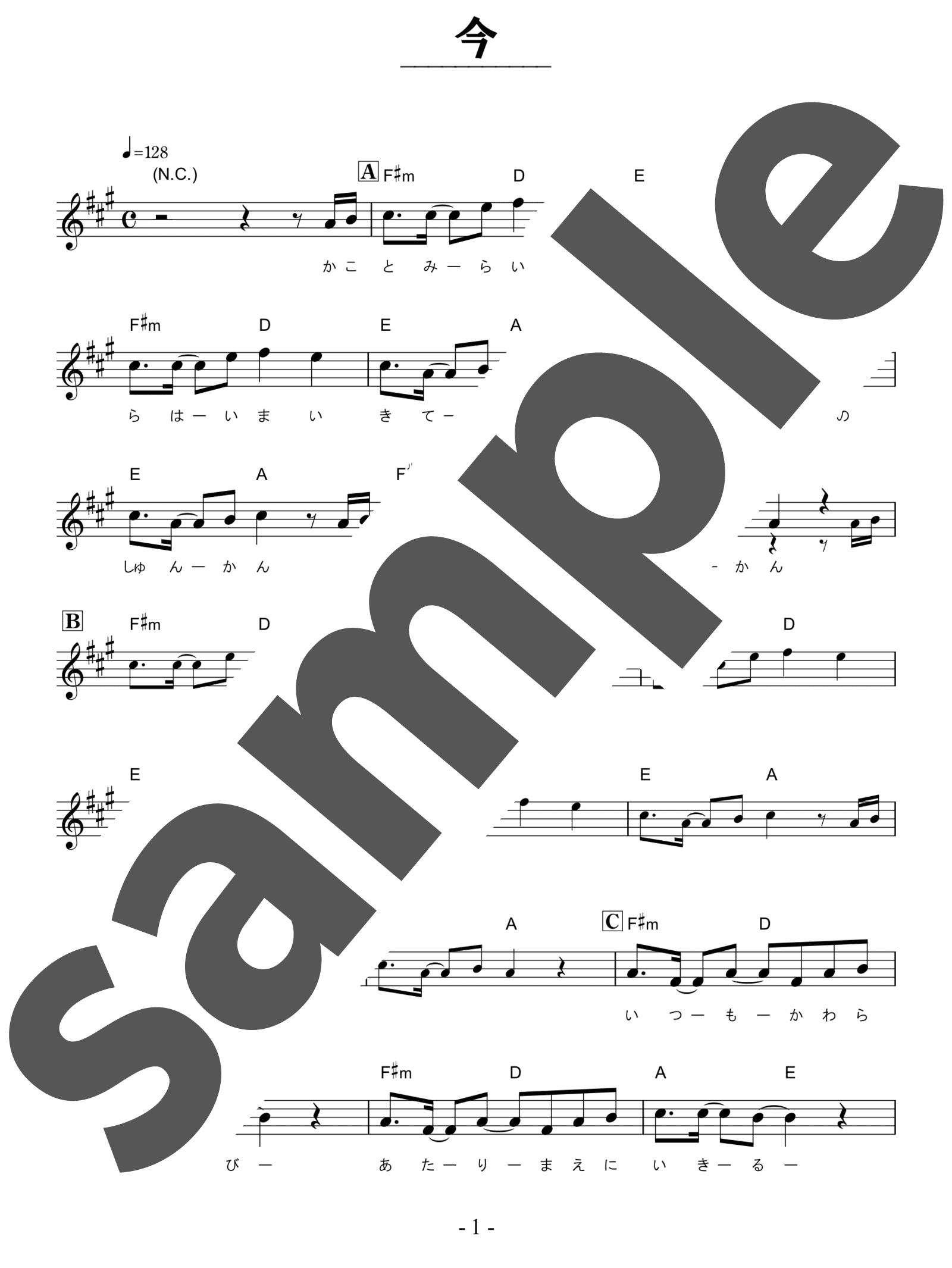「今」のサンプル楽譜