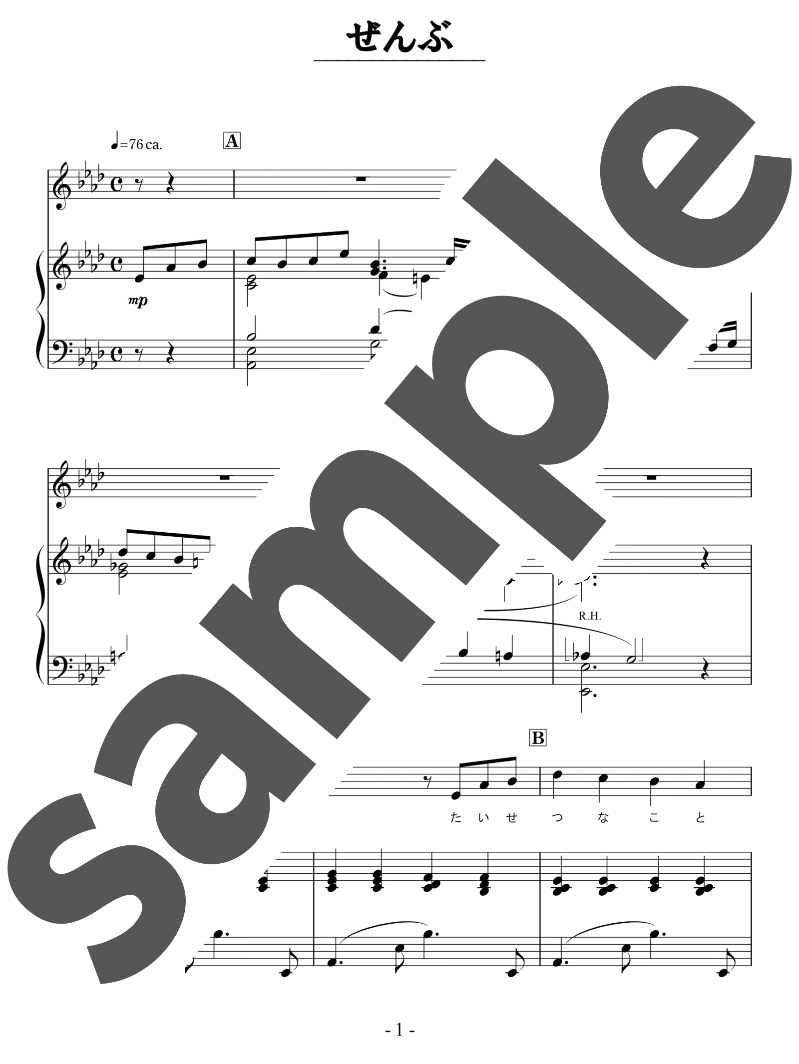 「ぜんぶ」のサンプル楽譜