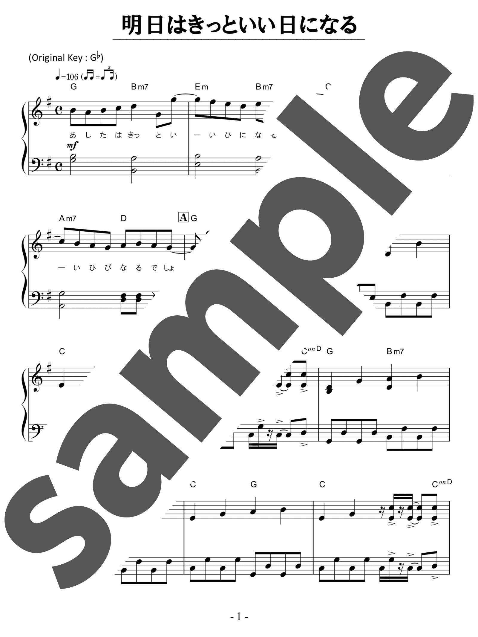 「明日はきっといい日になる」のサンプル楽譜