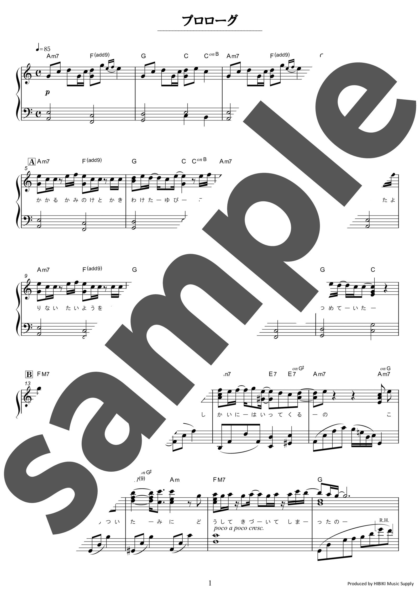 「プロローグ」のサンプル楽譜