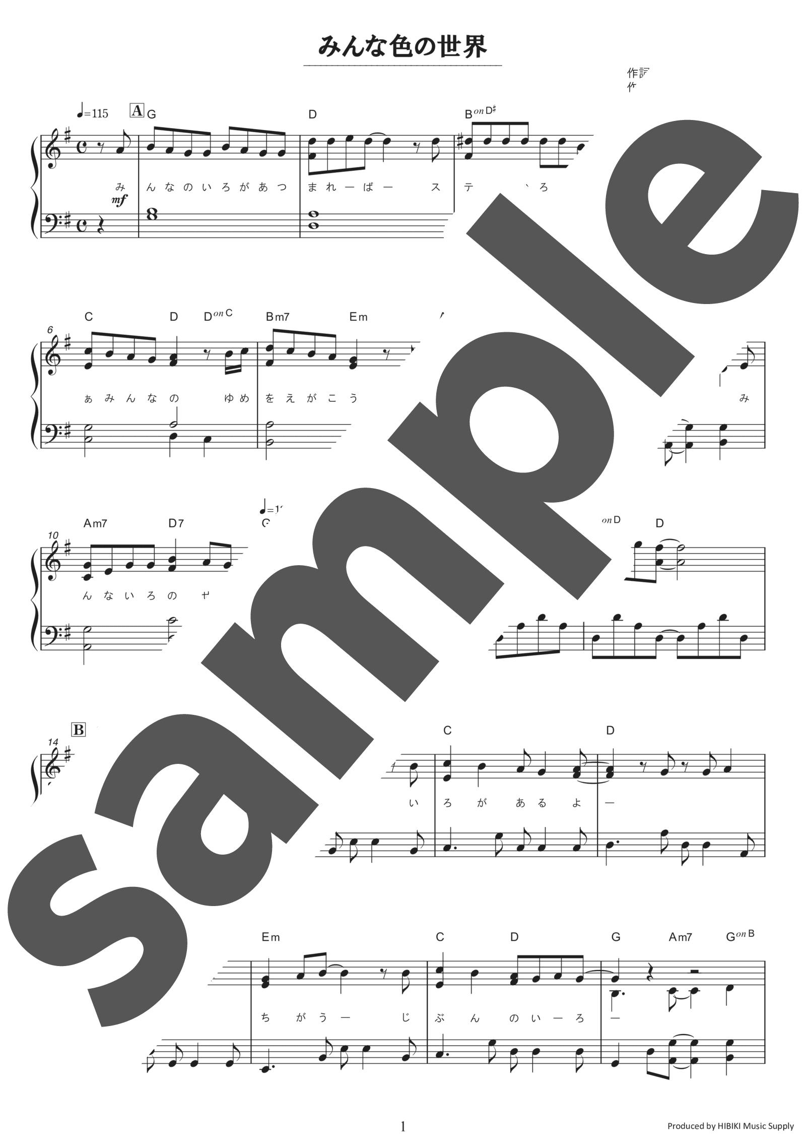「みんな色の世界」のサンプル楽譜