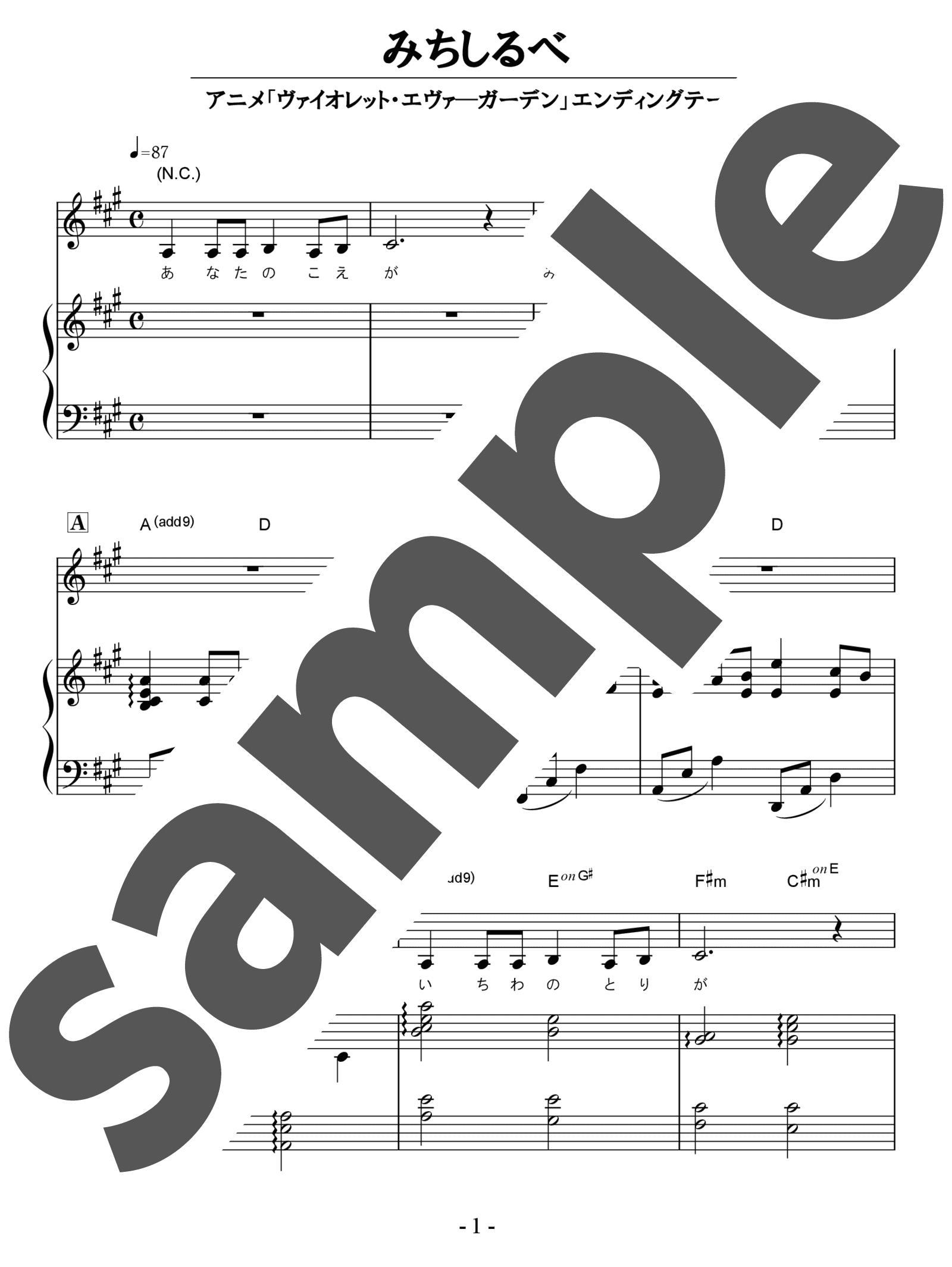 「みちしるべ」のサンプル楽譜