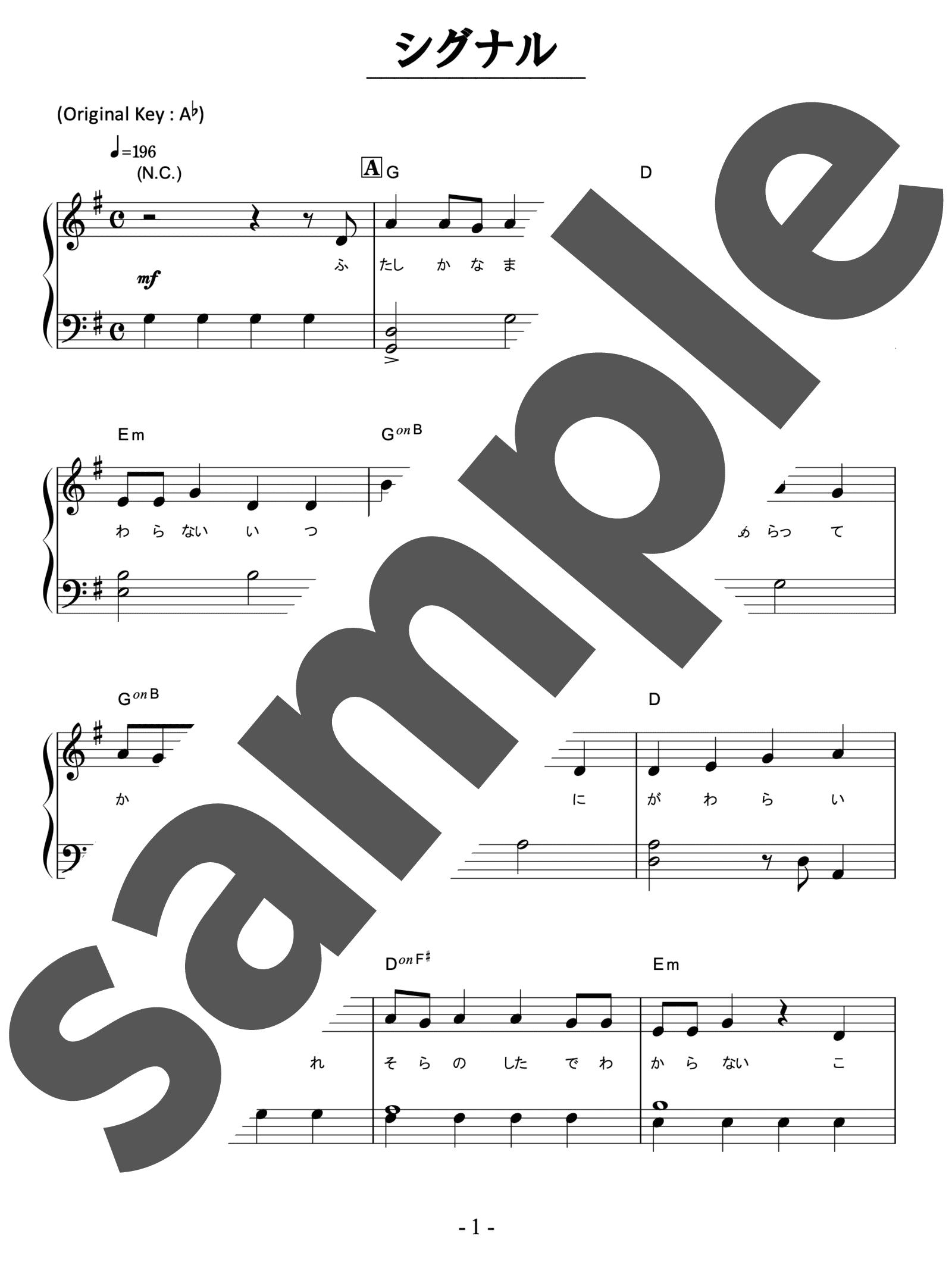 「シグナル」のサンプル楽譜