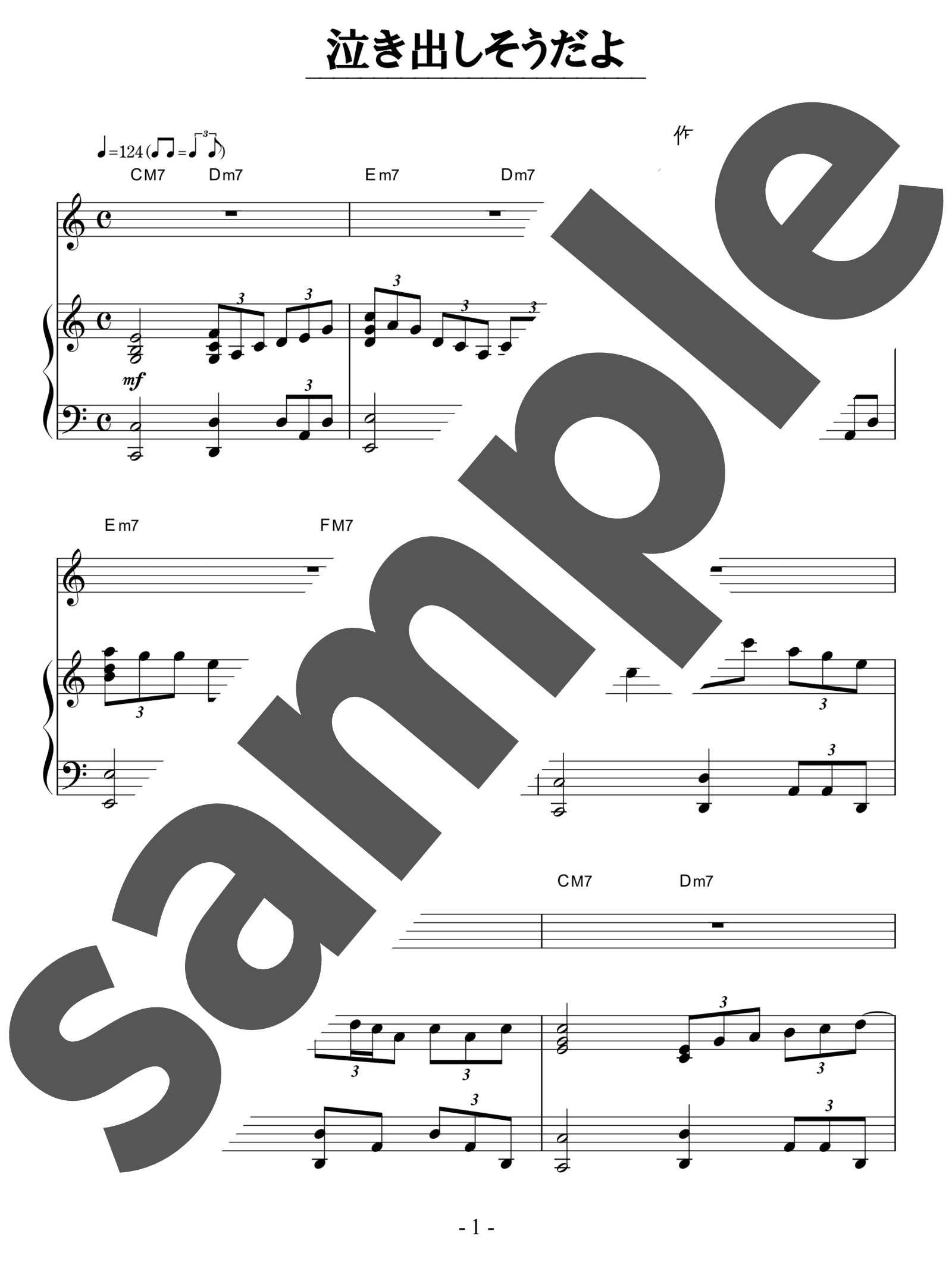 「泣き出しそうだよ」のサンプル楽譜