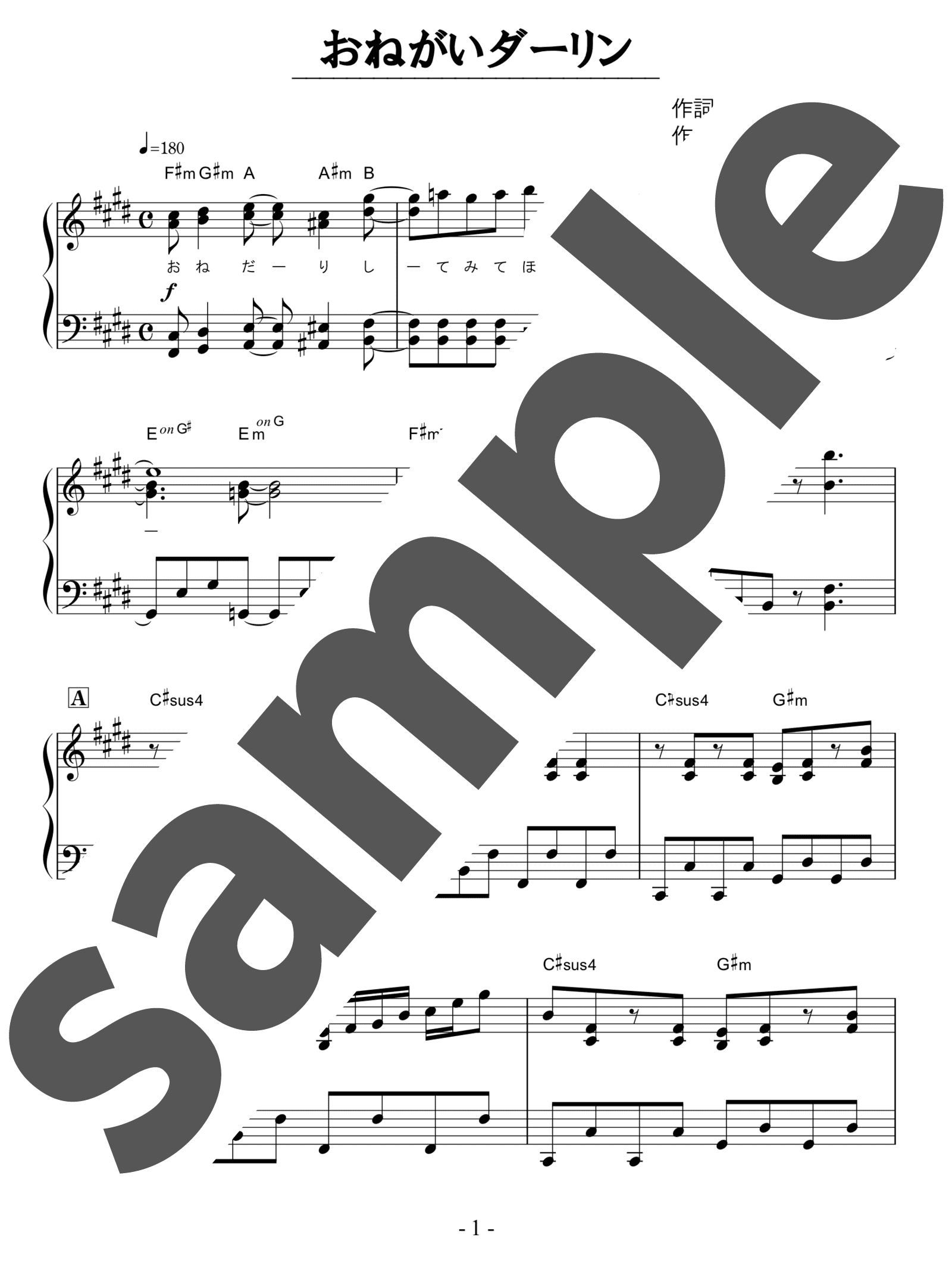 「おねがいダーリン」のサンプル楽譜