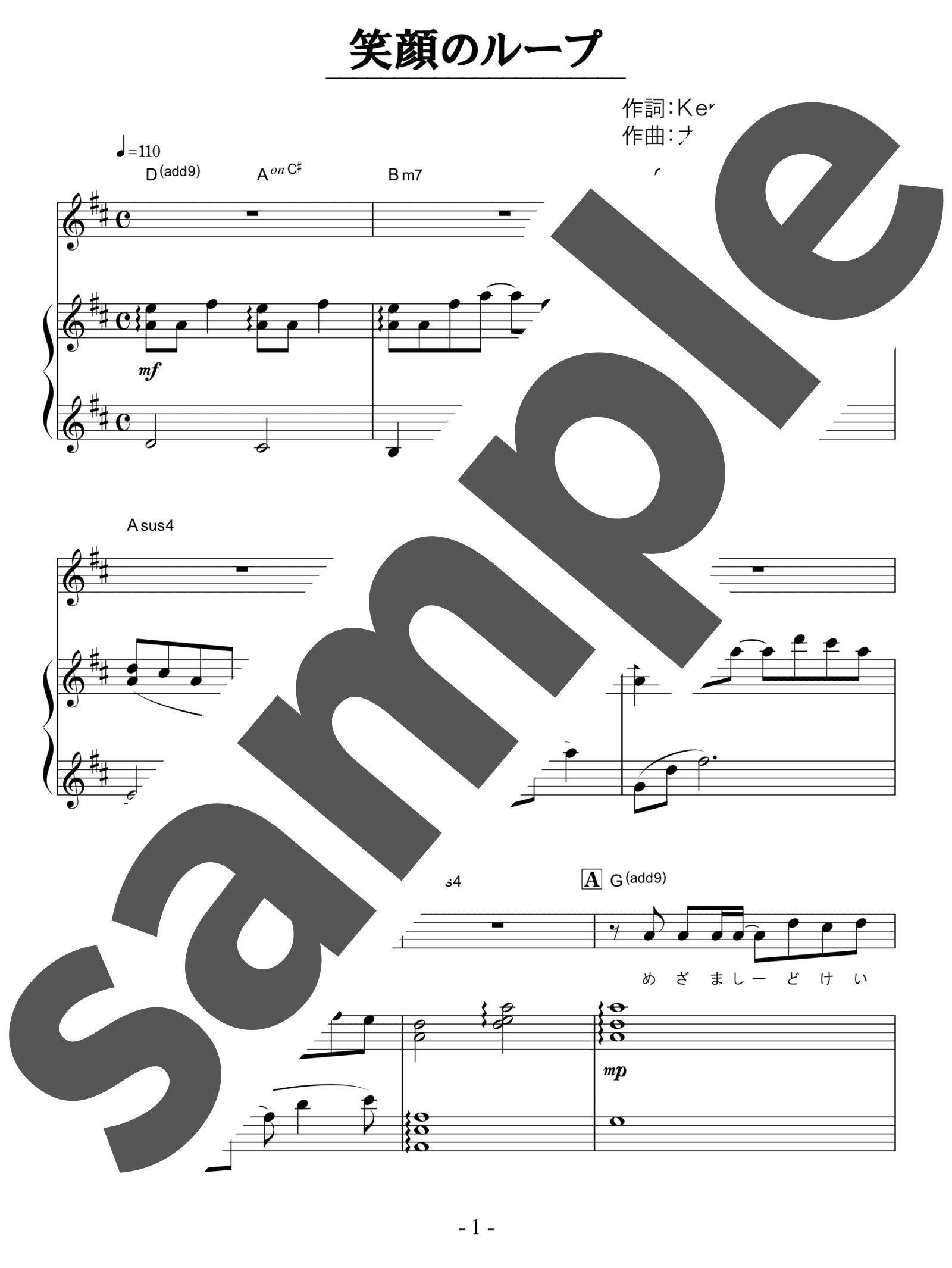 「笑顔のループ」のサンプル楽譜
