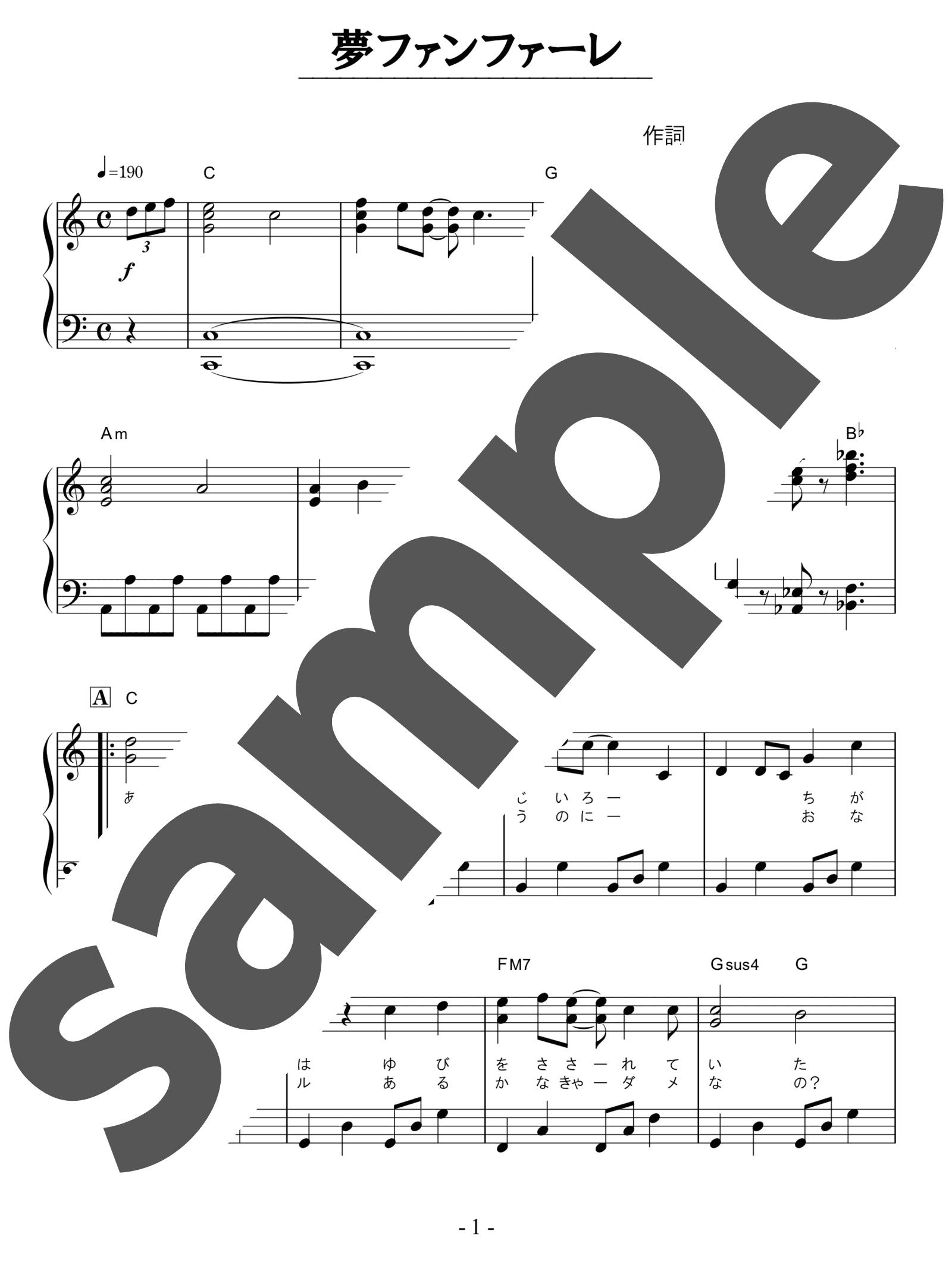 「夢ファンファーレ」のサンプル楽譜
