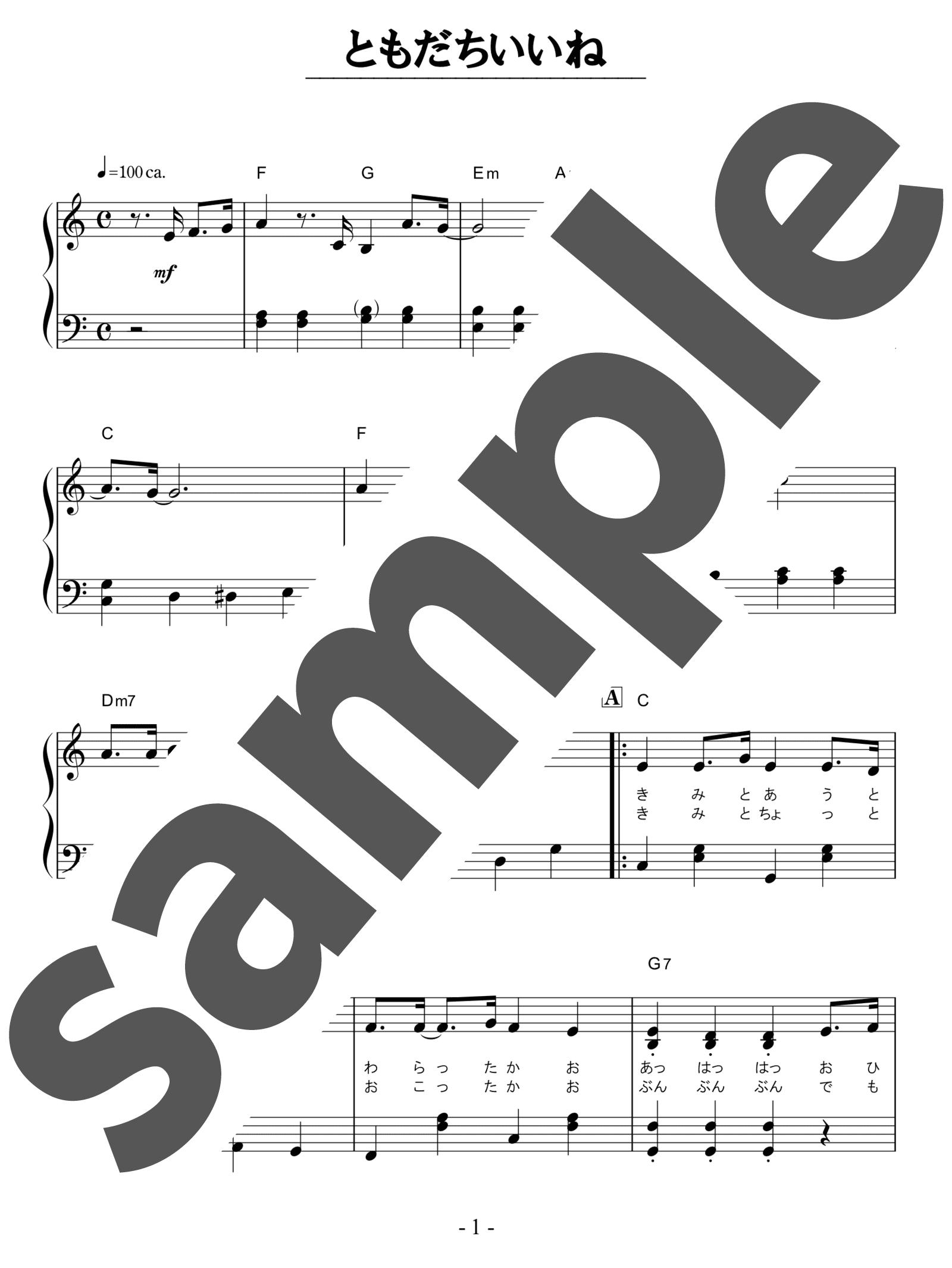 「ともだちいいね」のサンプル楽譜