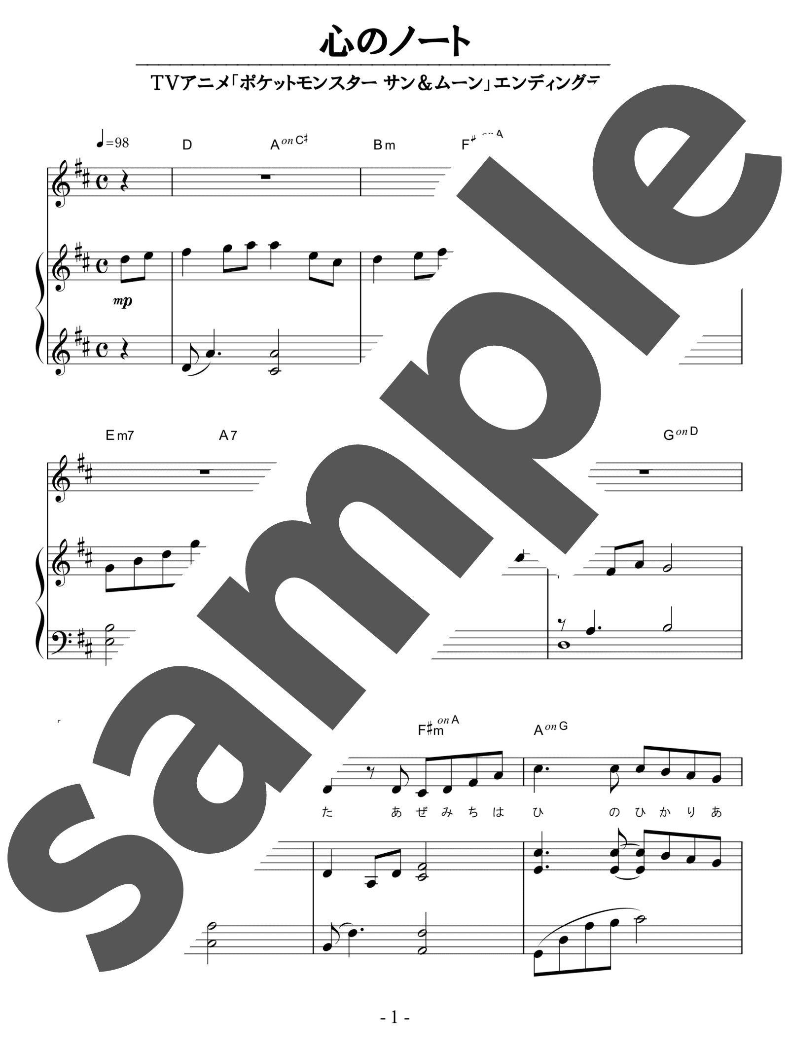 「心のノート」のサンプル楽譜