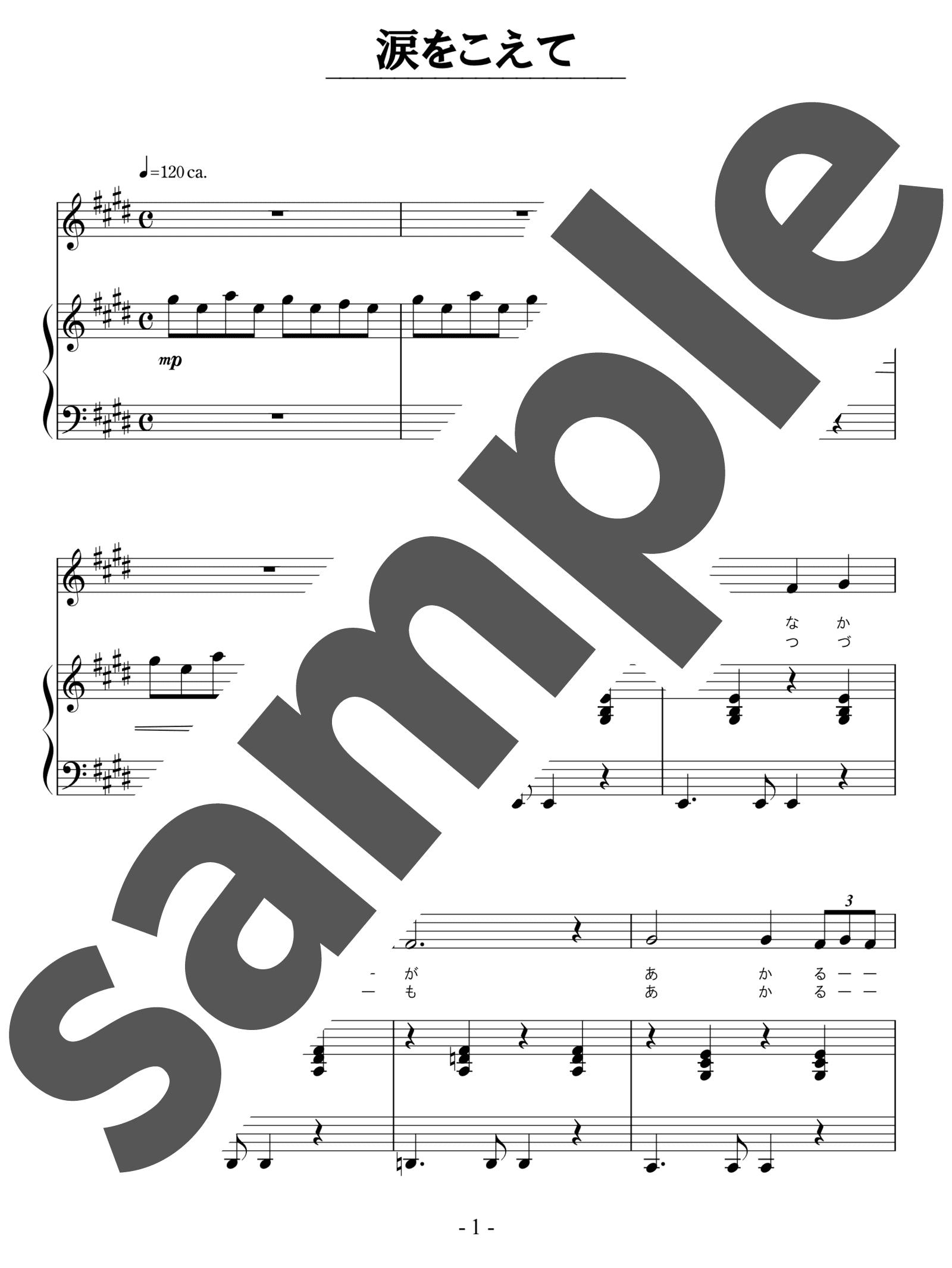 「涙をこえて」のサンプル楽譜